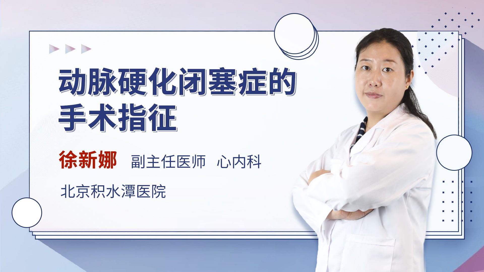 动脉硬化闭塞症的手术指征