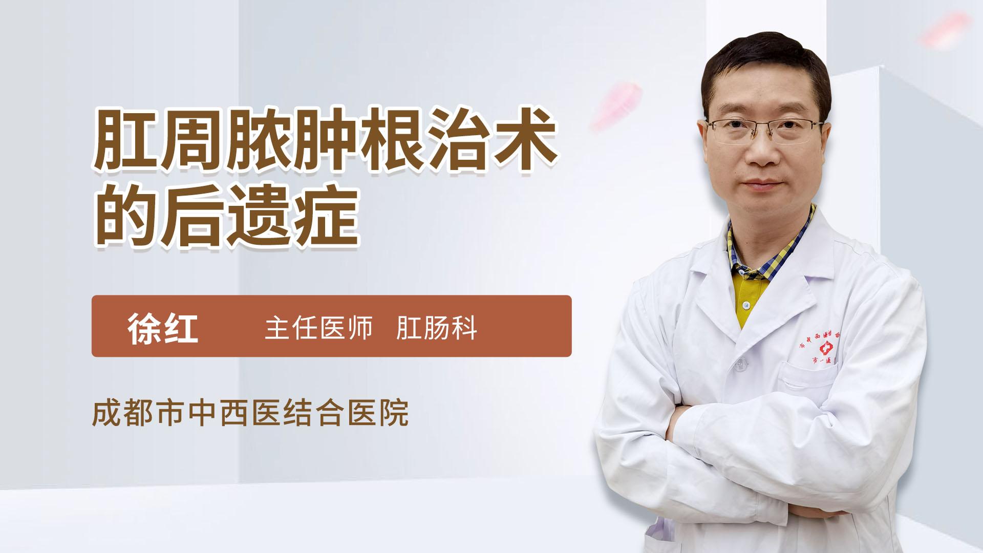 肛周脓肿根治术的后遗症