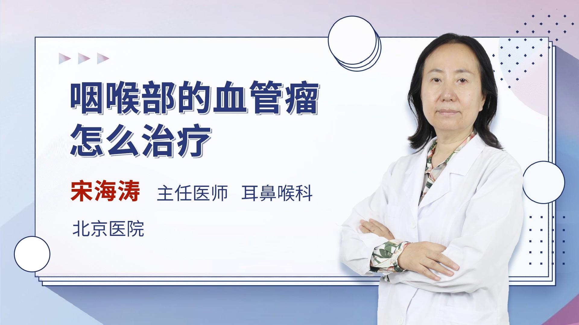 咽喉部的血管瘤怎么治疗