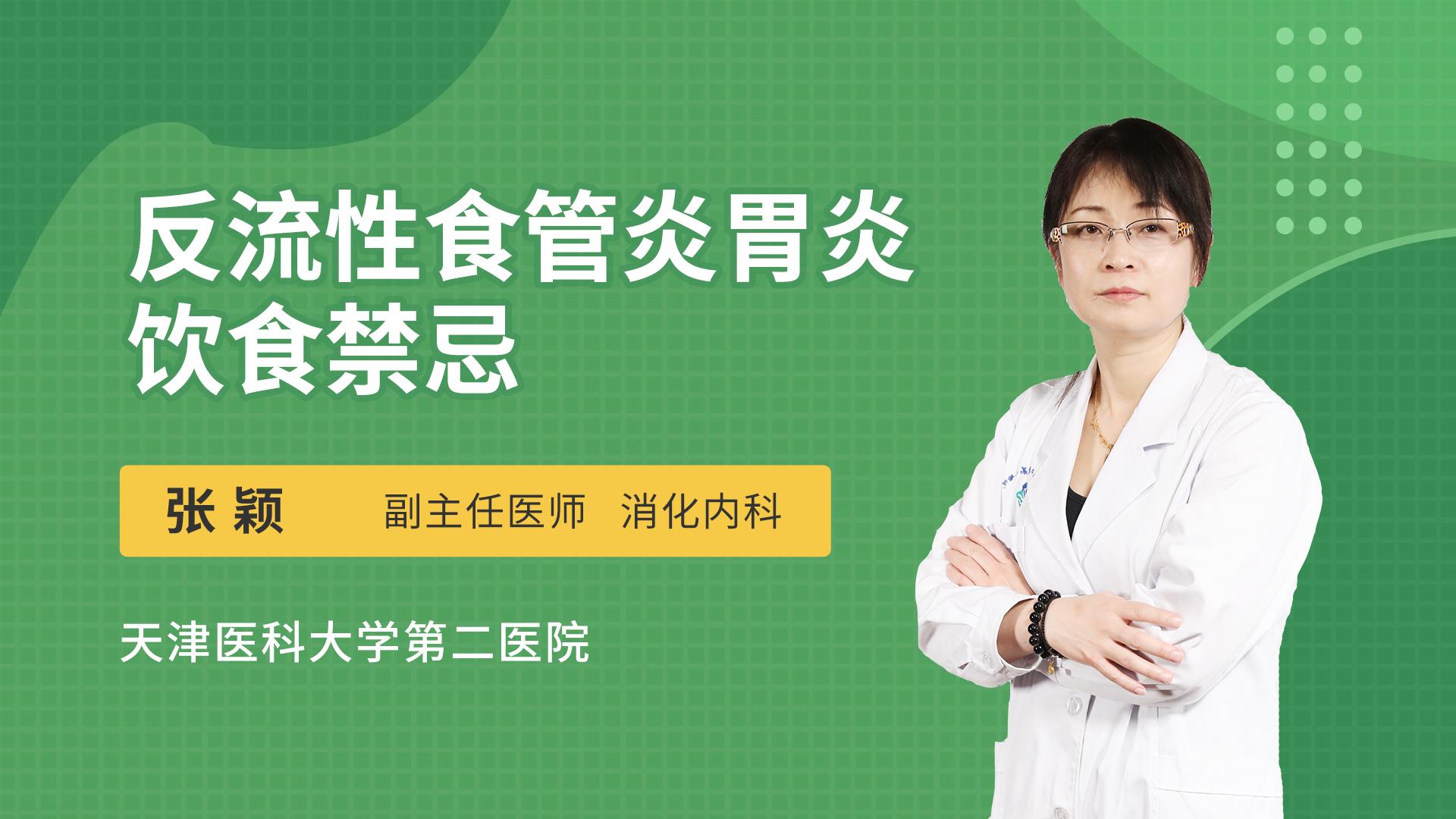 反流性食管炎胃炎饮食禁忌
