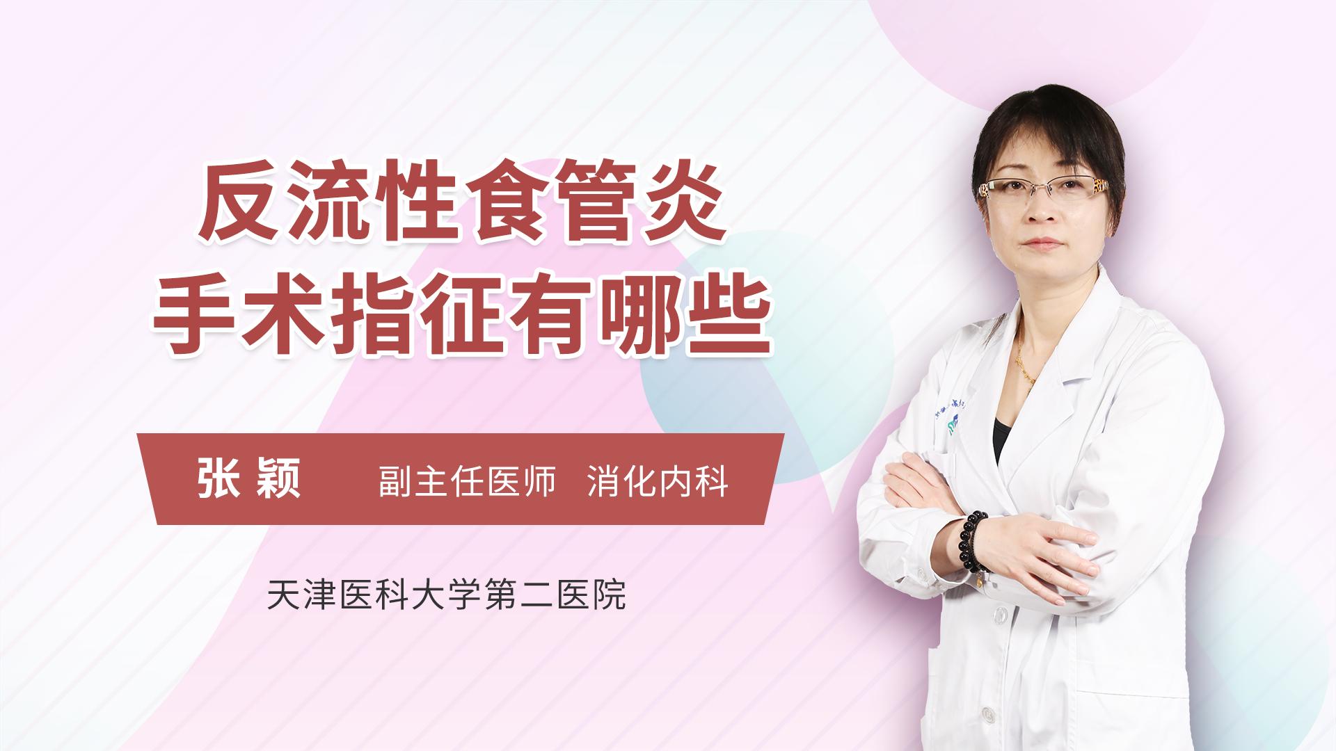 反流性食管炎手术指征有哪些