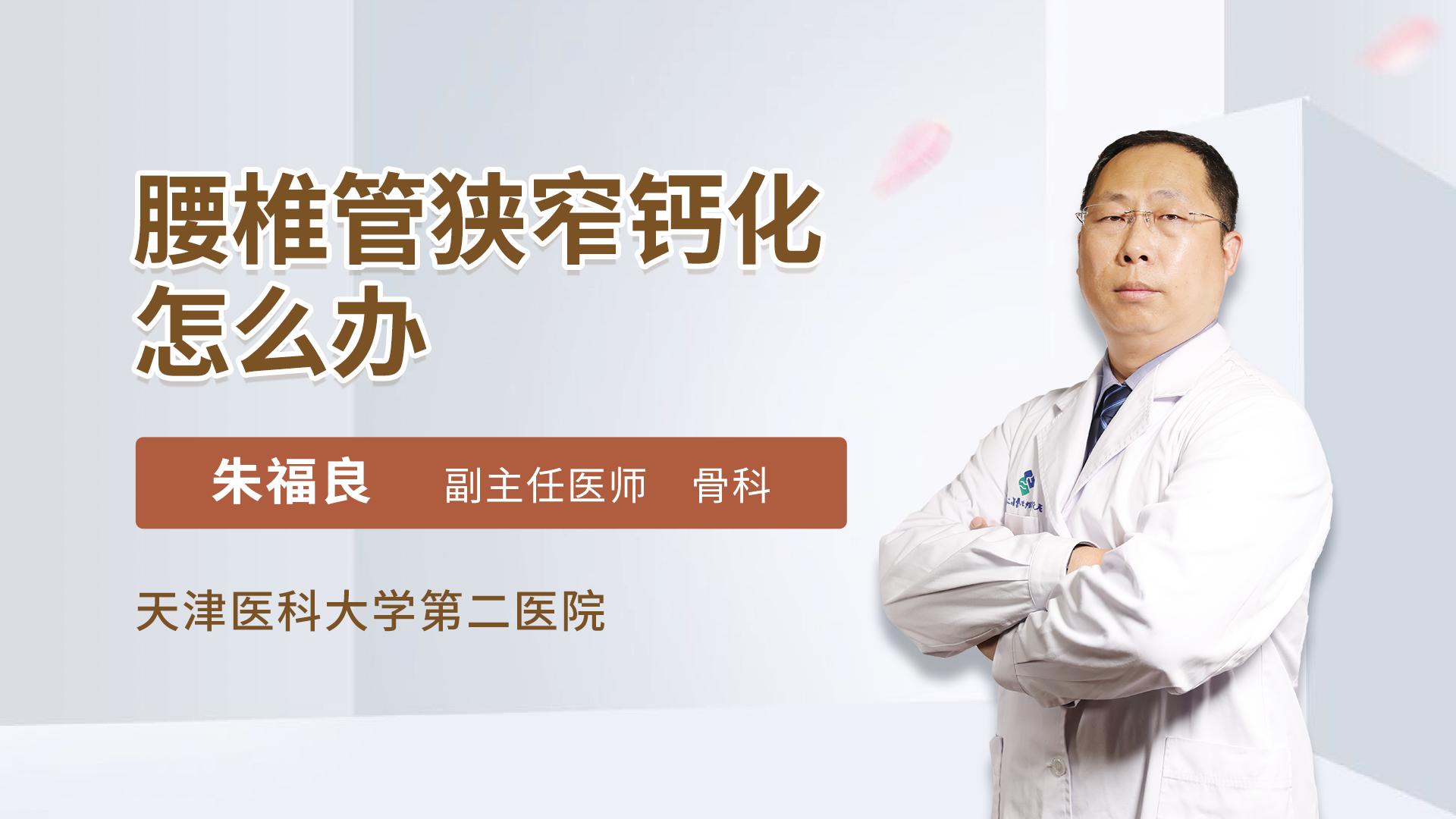 腰椎管狭窄钙化怎么办