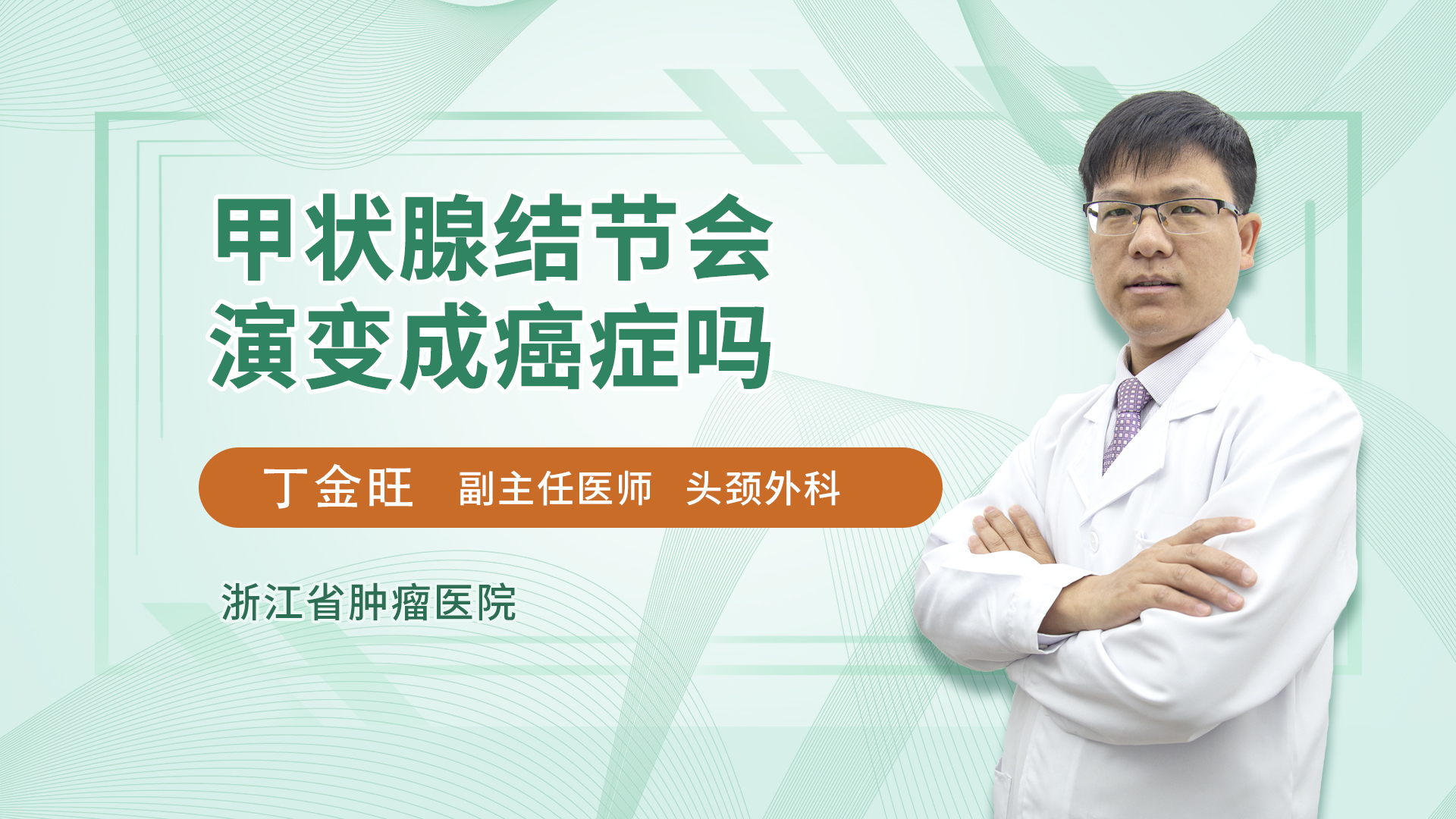 甲状腺结节会演变成癌症吗