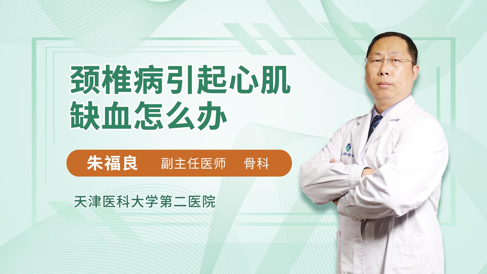 颈椎病引起心肌缺血怎么办