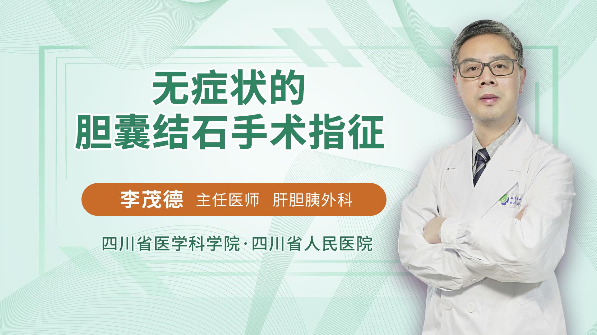 无症状的胆囊结石手术指征