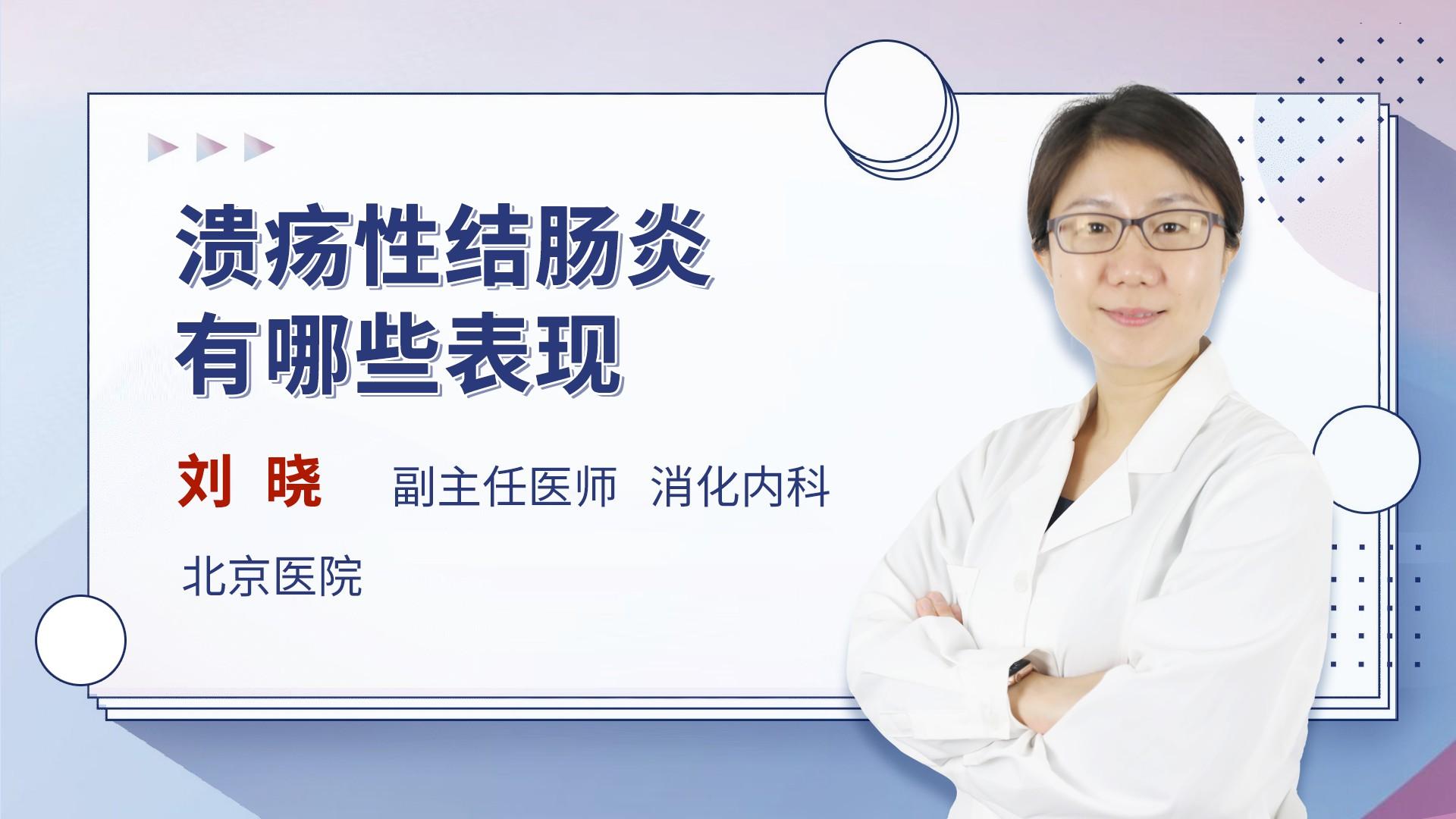 溃疡性结肠炎有哪些表现