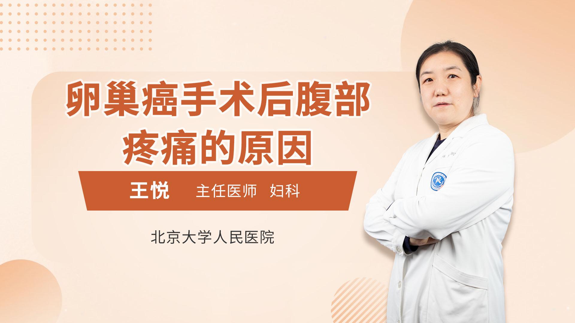 卵巢癌手术后腹部疼痛的原因