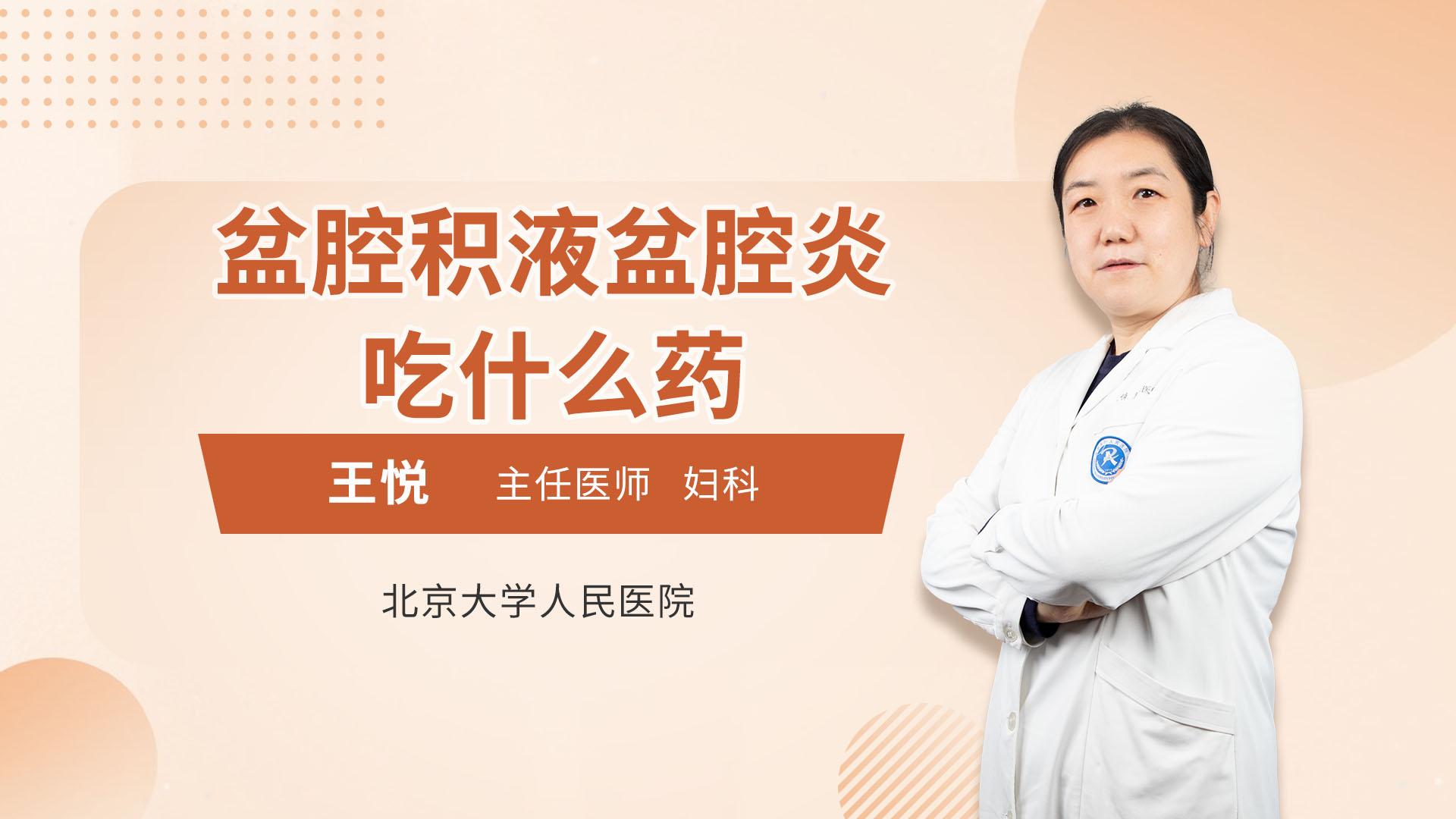 盆腔积液盆腔炎吃什么药