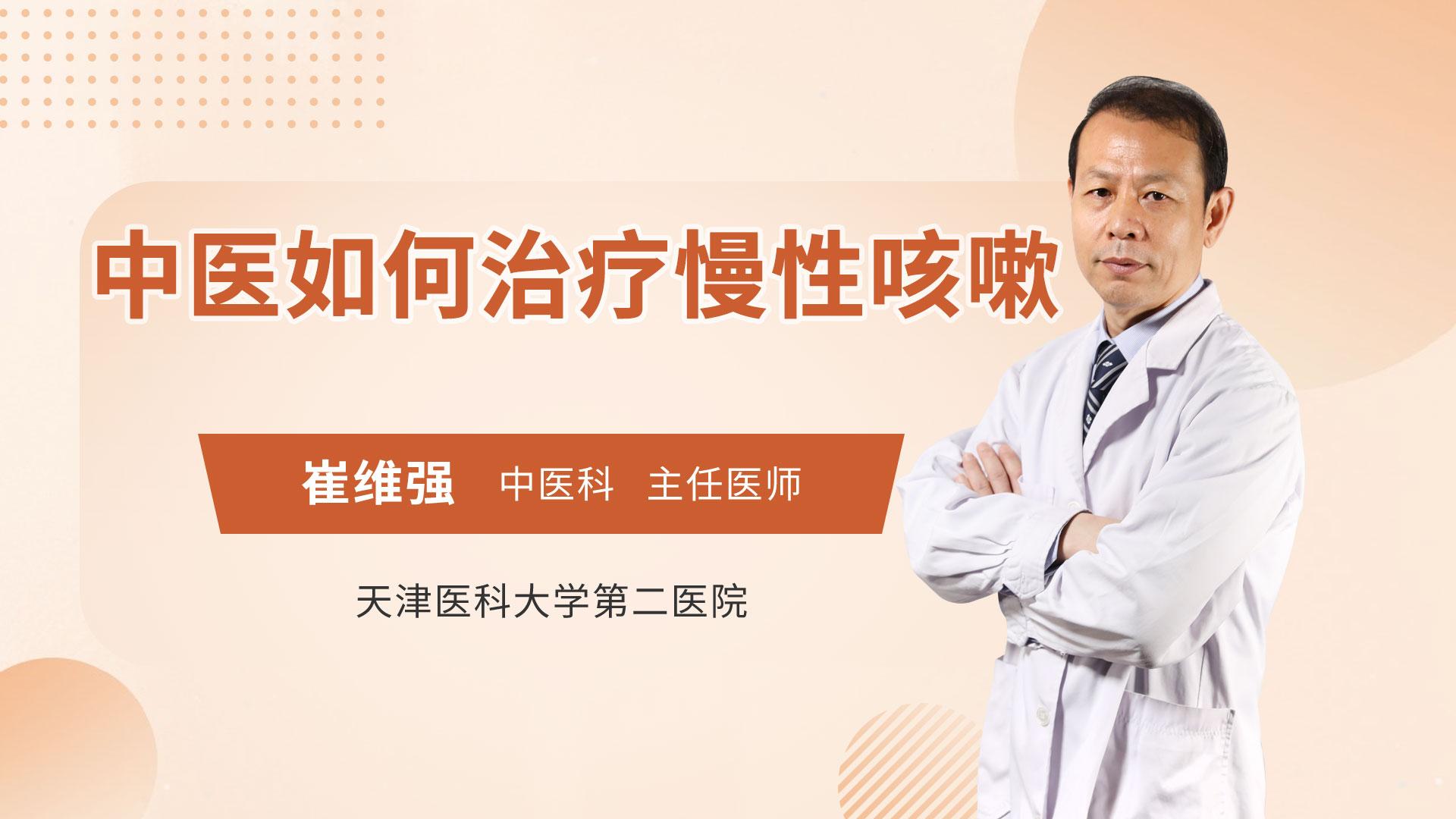 中医如何治疗慢性咳嗽