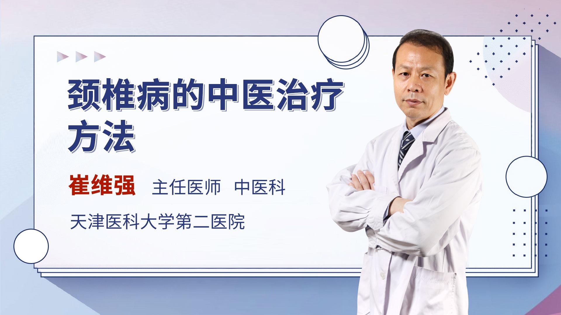 颈椎病的中医治疗方法