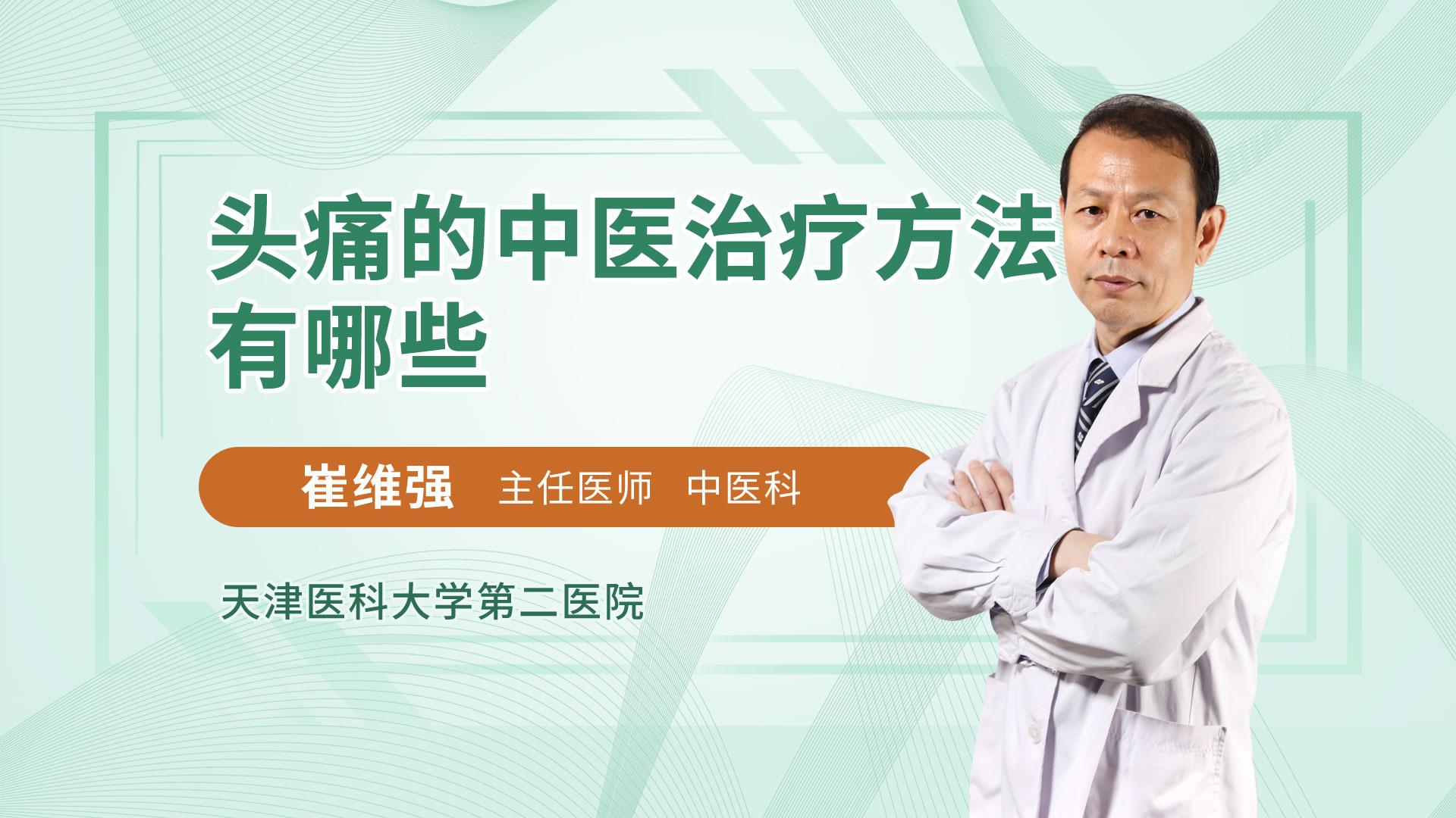 头痛的中医治疗方法有哪些