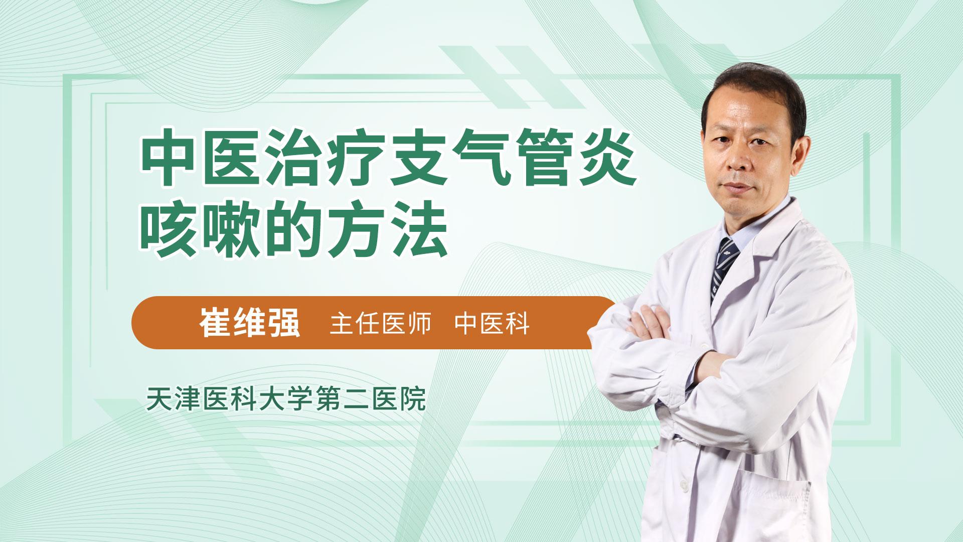 中医治疗支气管炎咳嗽的方法