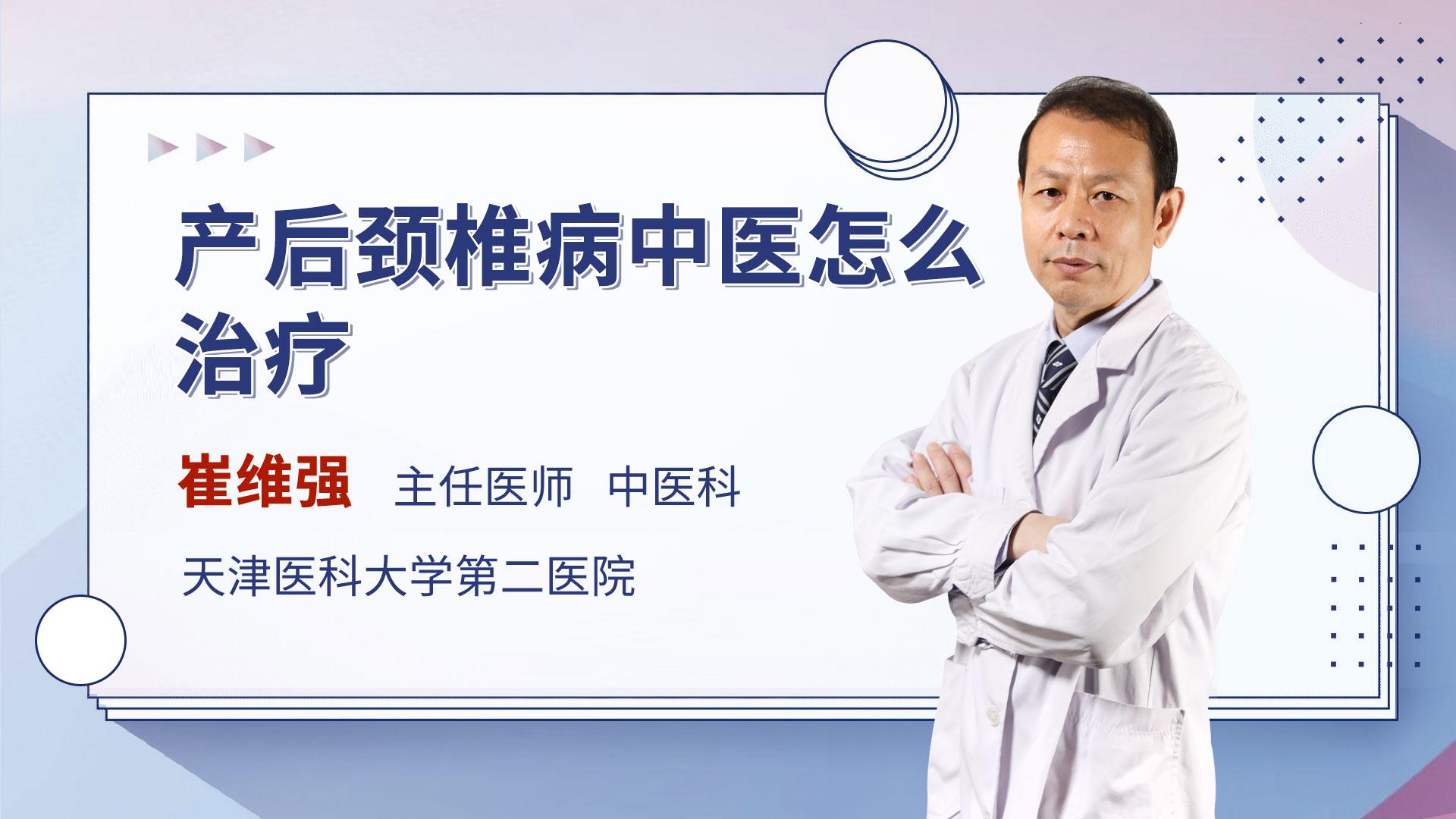 产后颈椎病中医怎么治疗