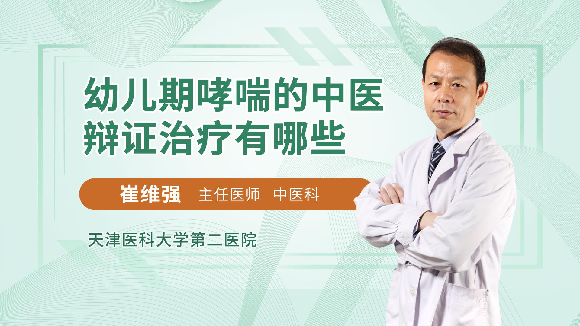幼儿期哮喘的中医辩证治疗有哪些