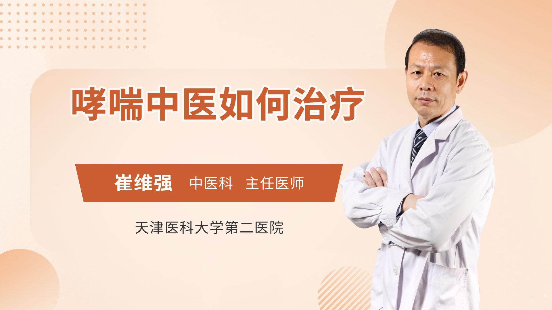 哮喘中医如何治疗