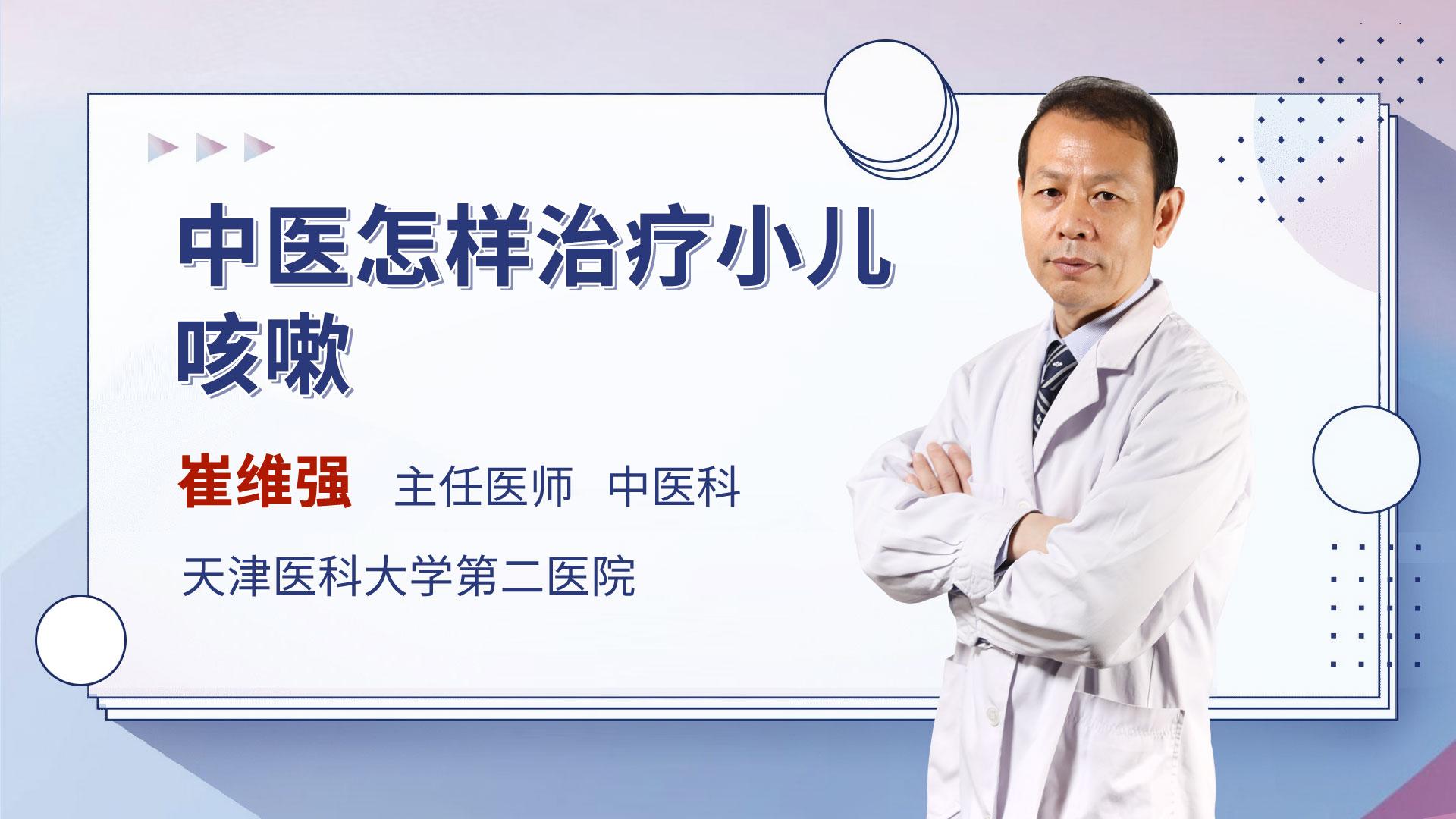 中医怎样治疗小儿咳嗽