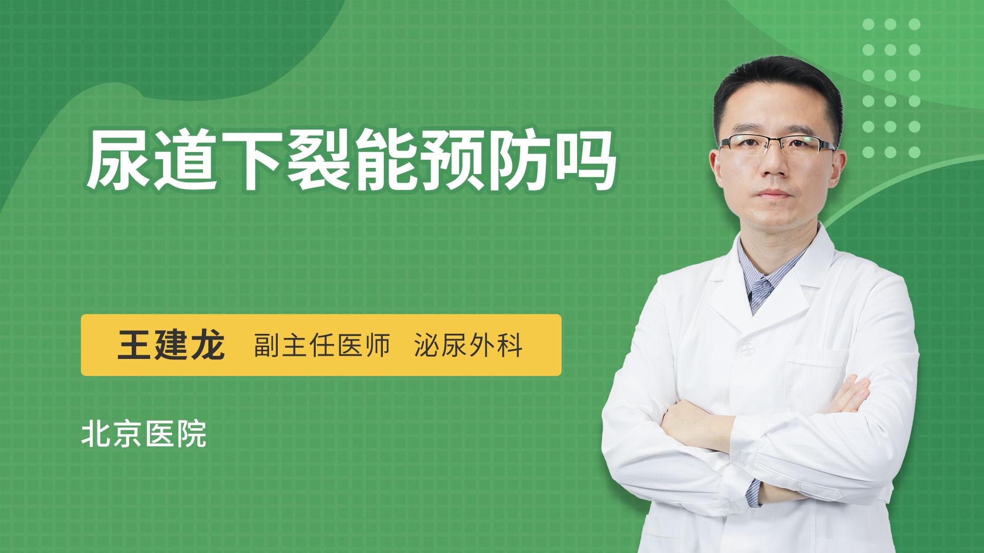 尿道下裂能预防吗