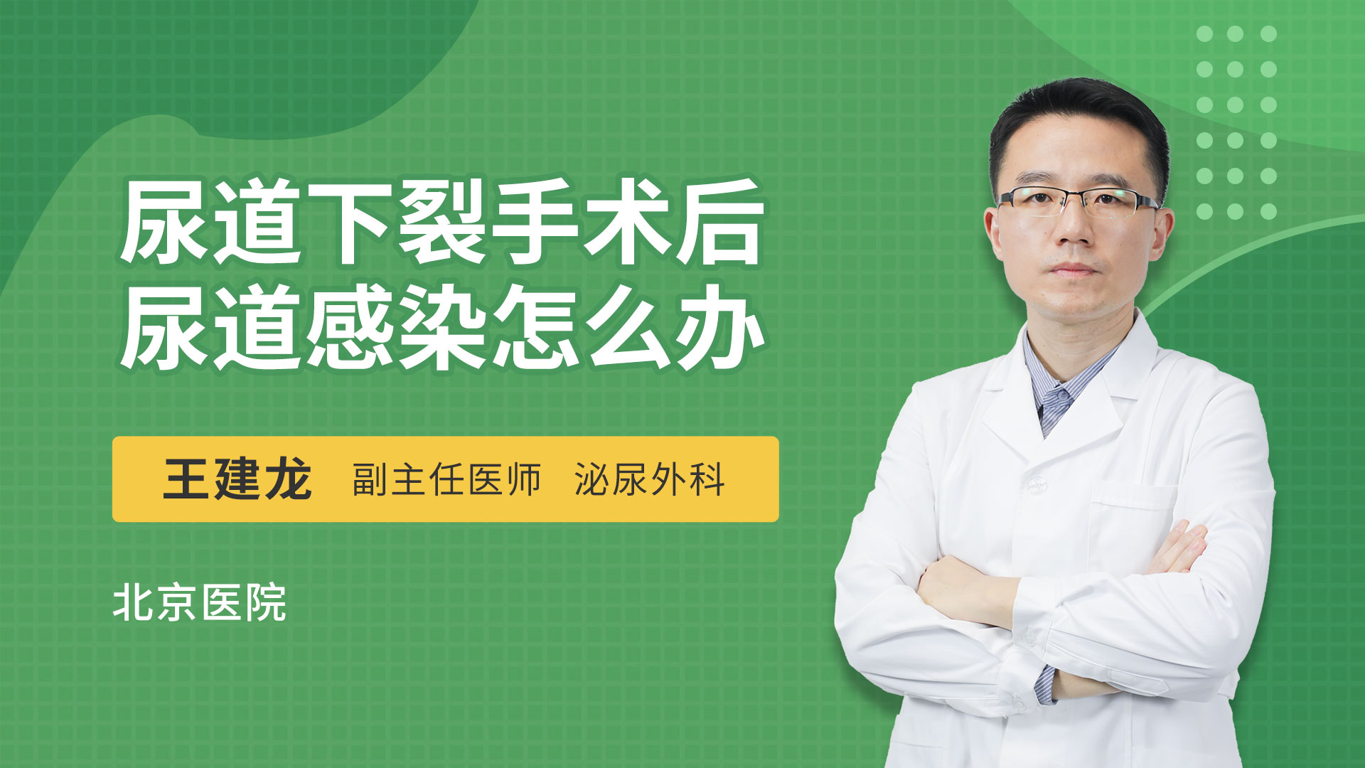 尿道下裂手术后尿道感染怎么办