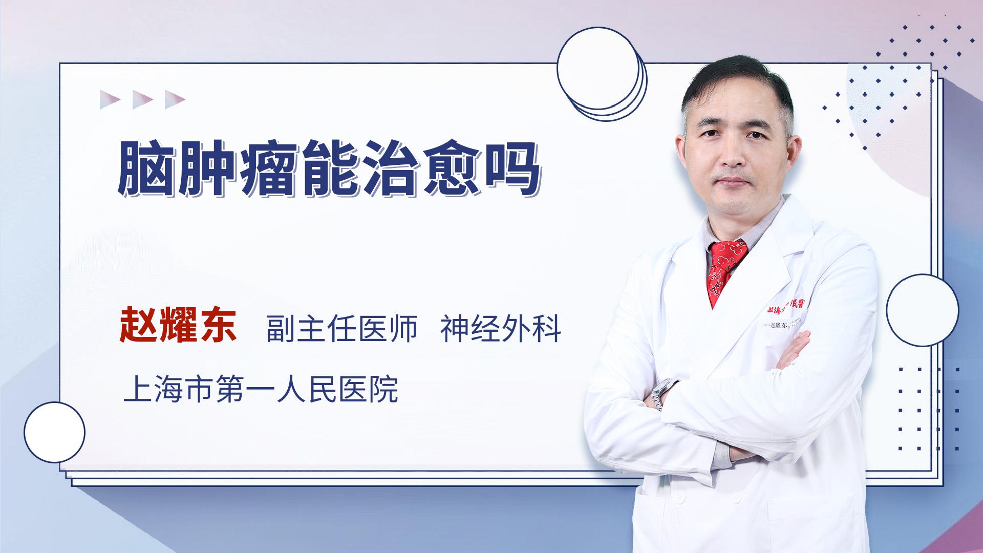 脑肿瘤能治愈吗
