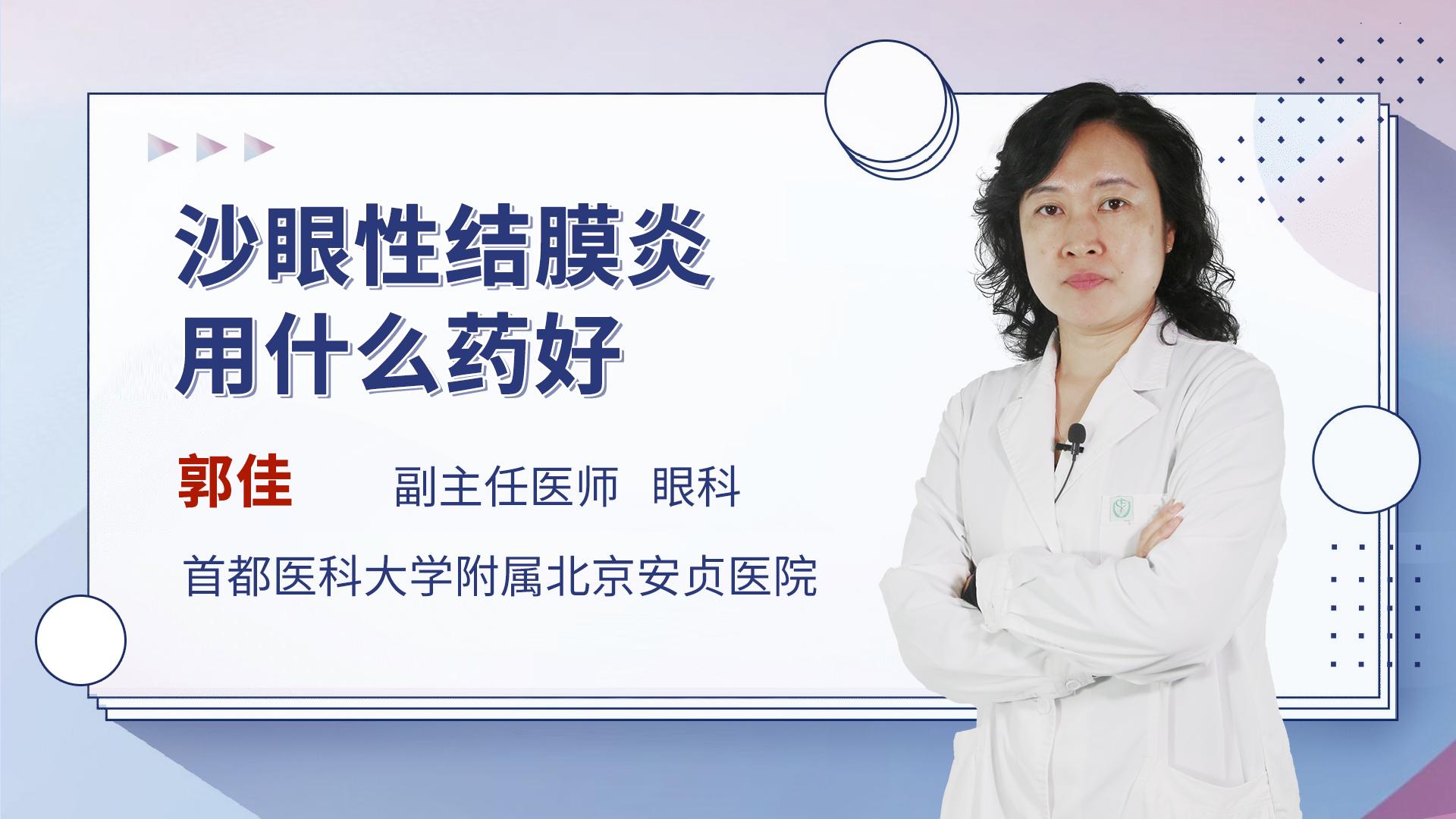 沙眼性结膜炎用什么药好