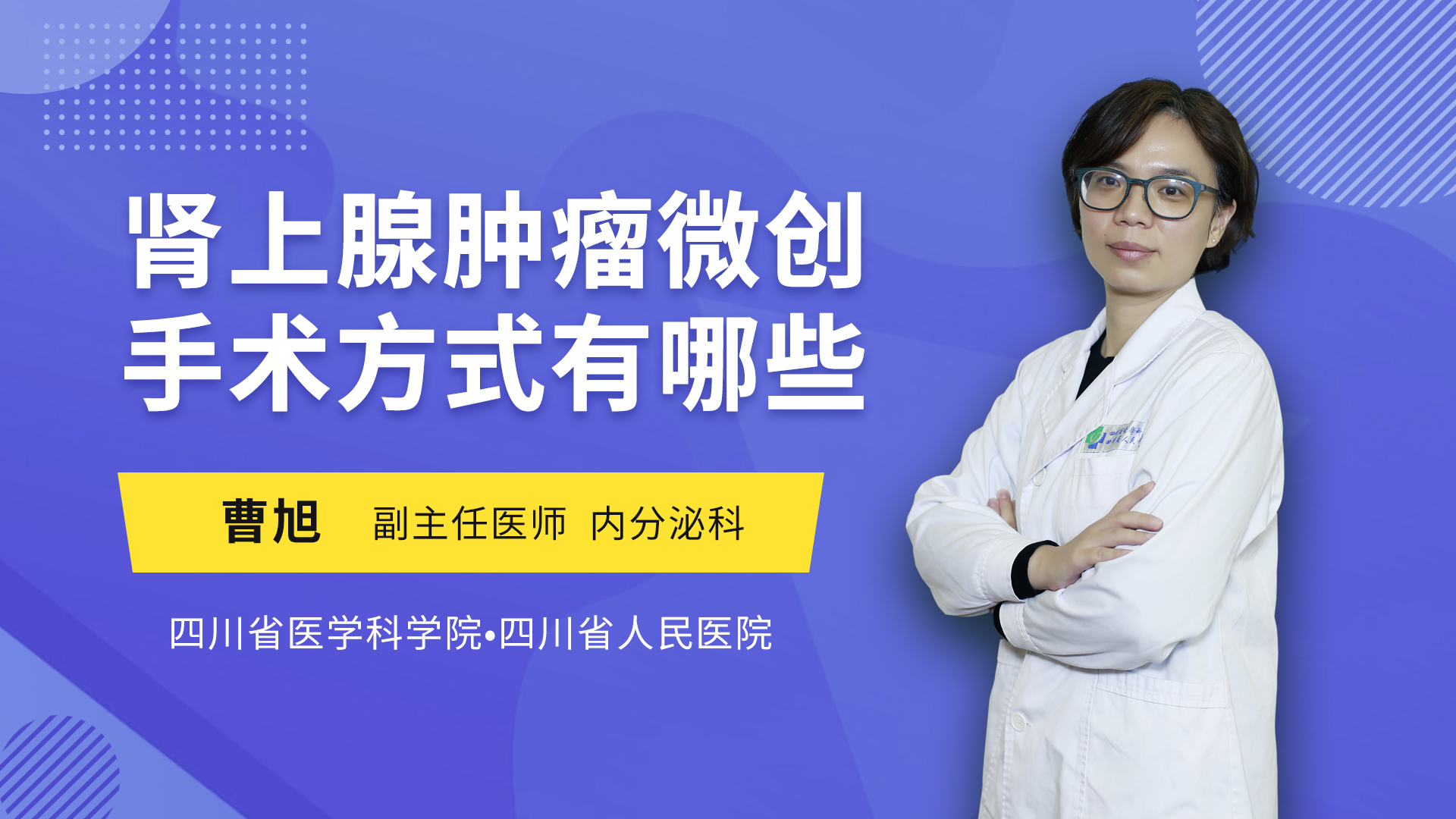 肾上腺肿瘤微创手术方式有哪些