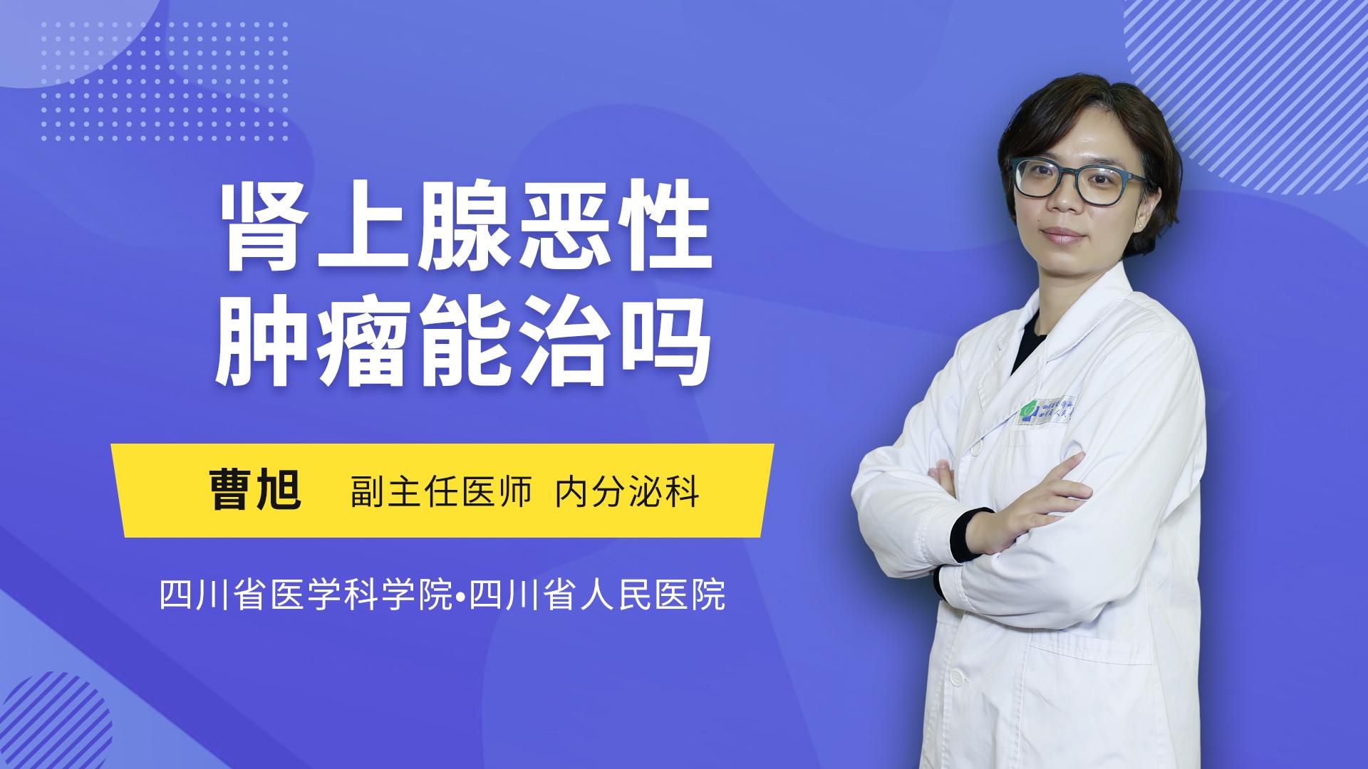 肾上腺恶性肿瘤能治吗