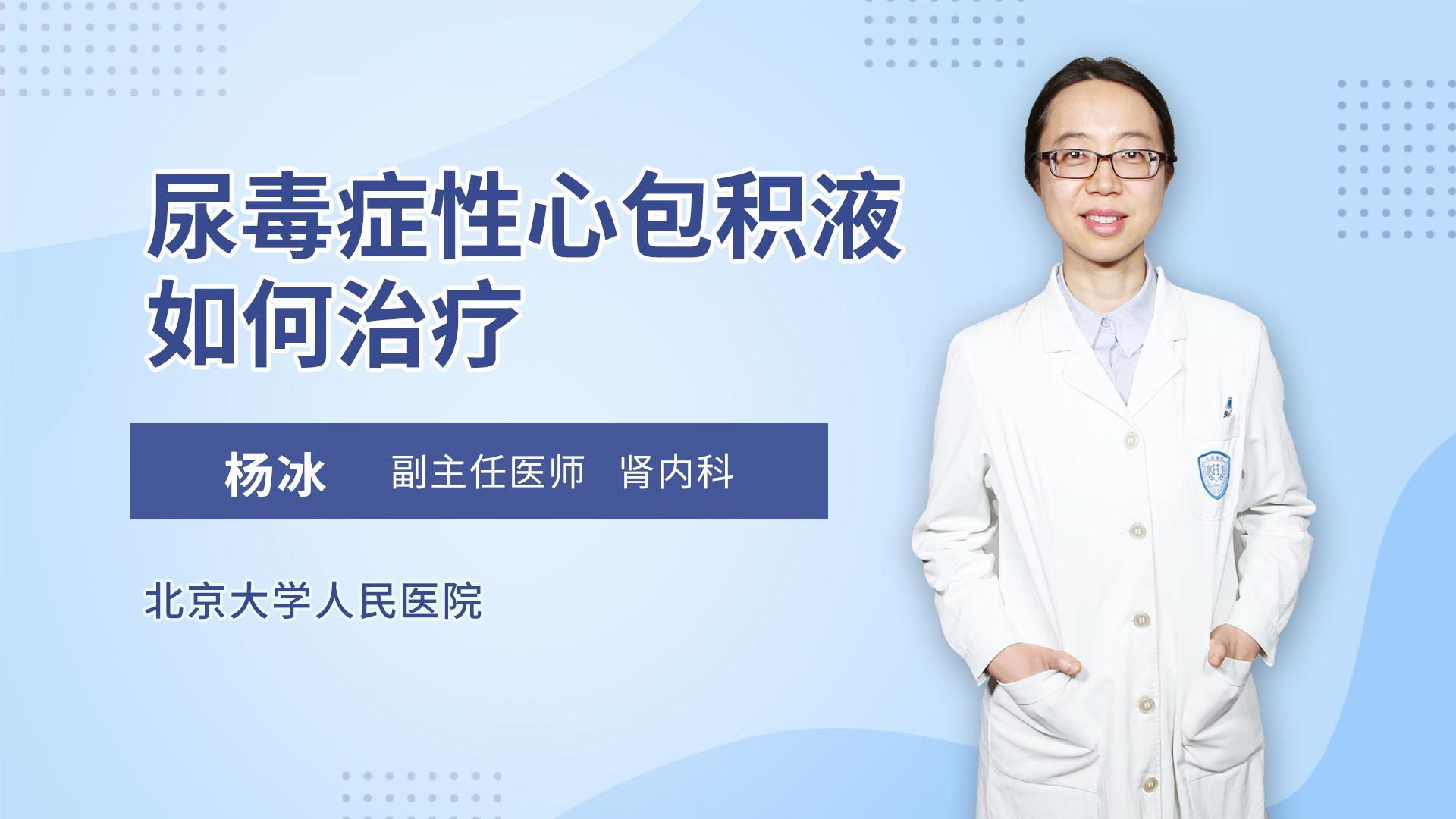 尿毒症性心包积液如何治疗