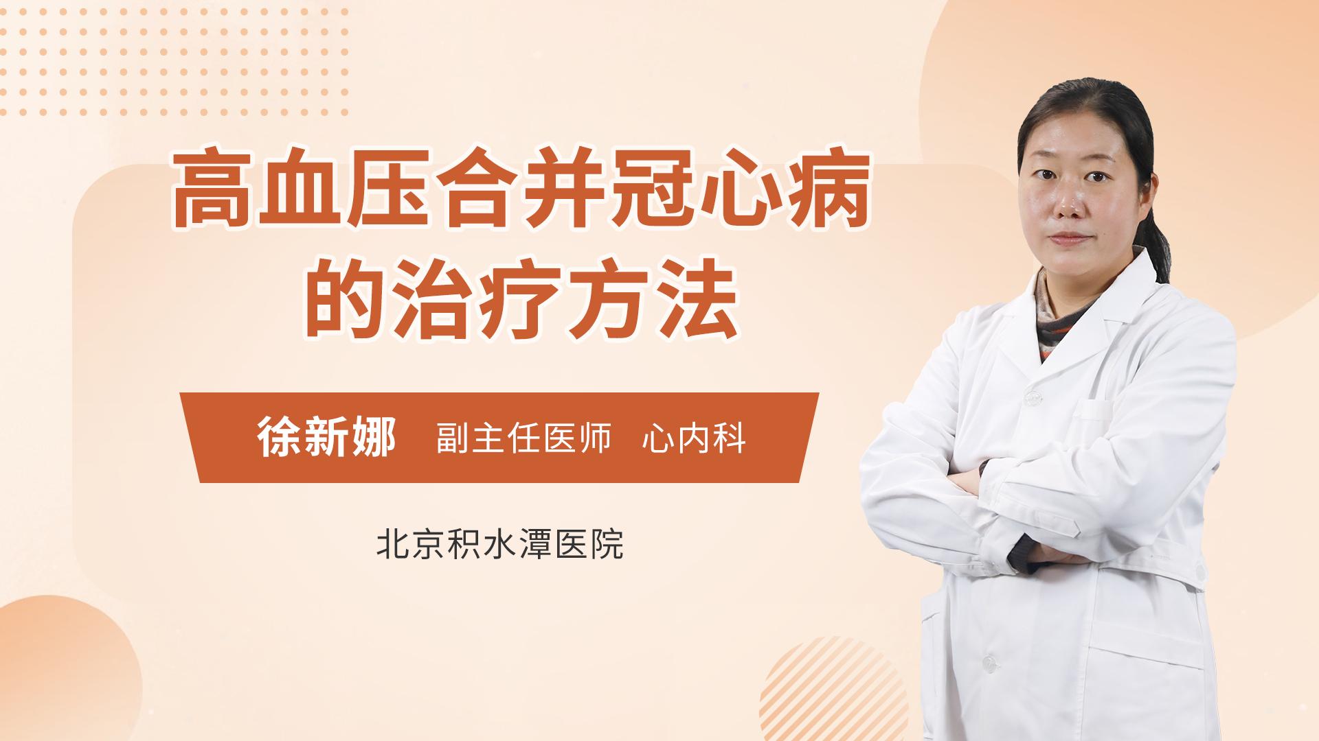 高血压合并冠心病的治疗方法