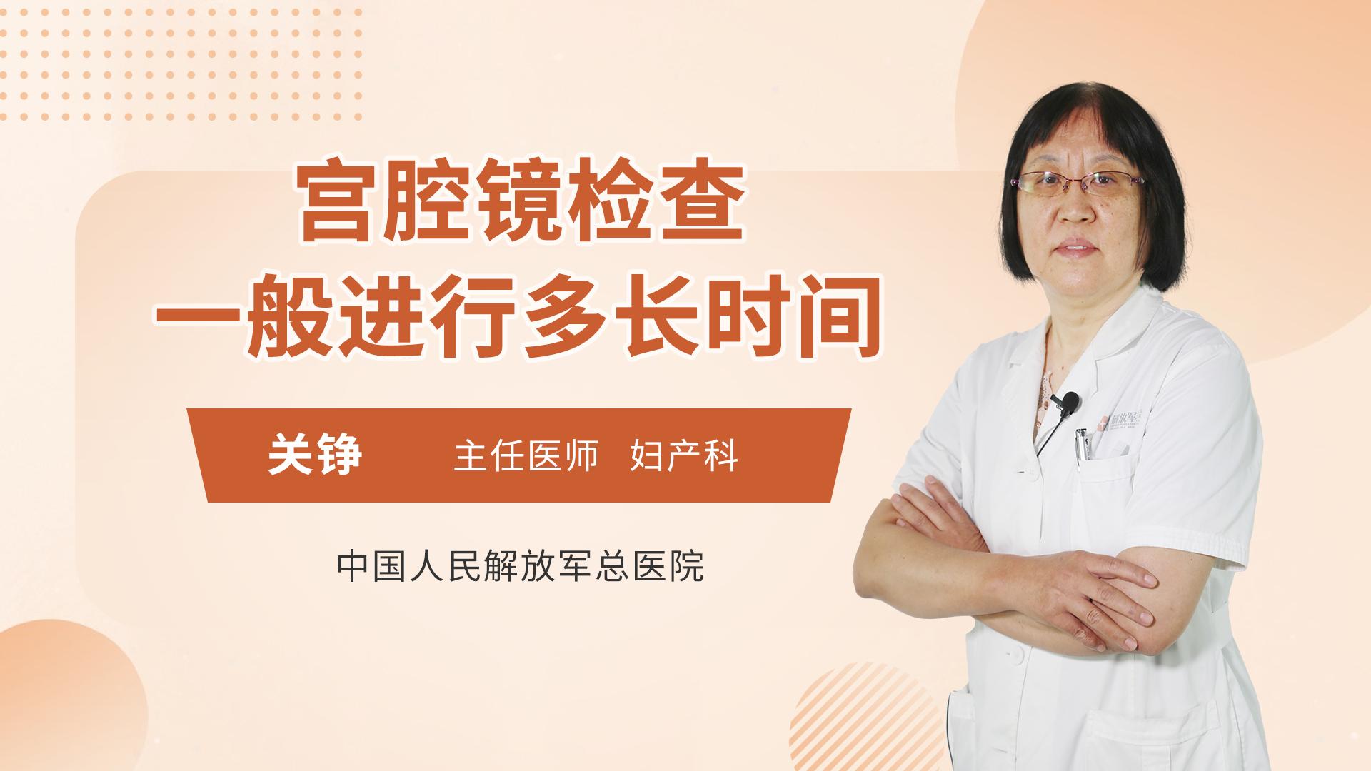 宫腔镜检查一般进行多长时间