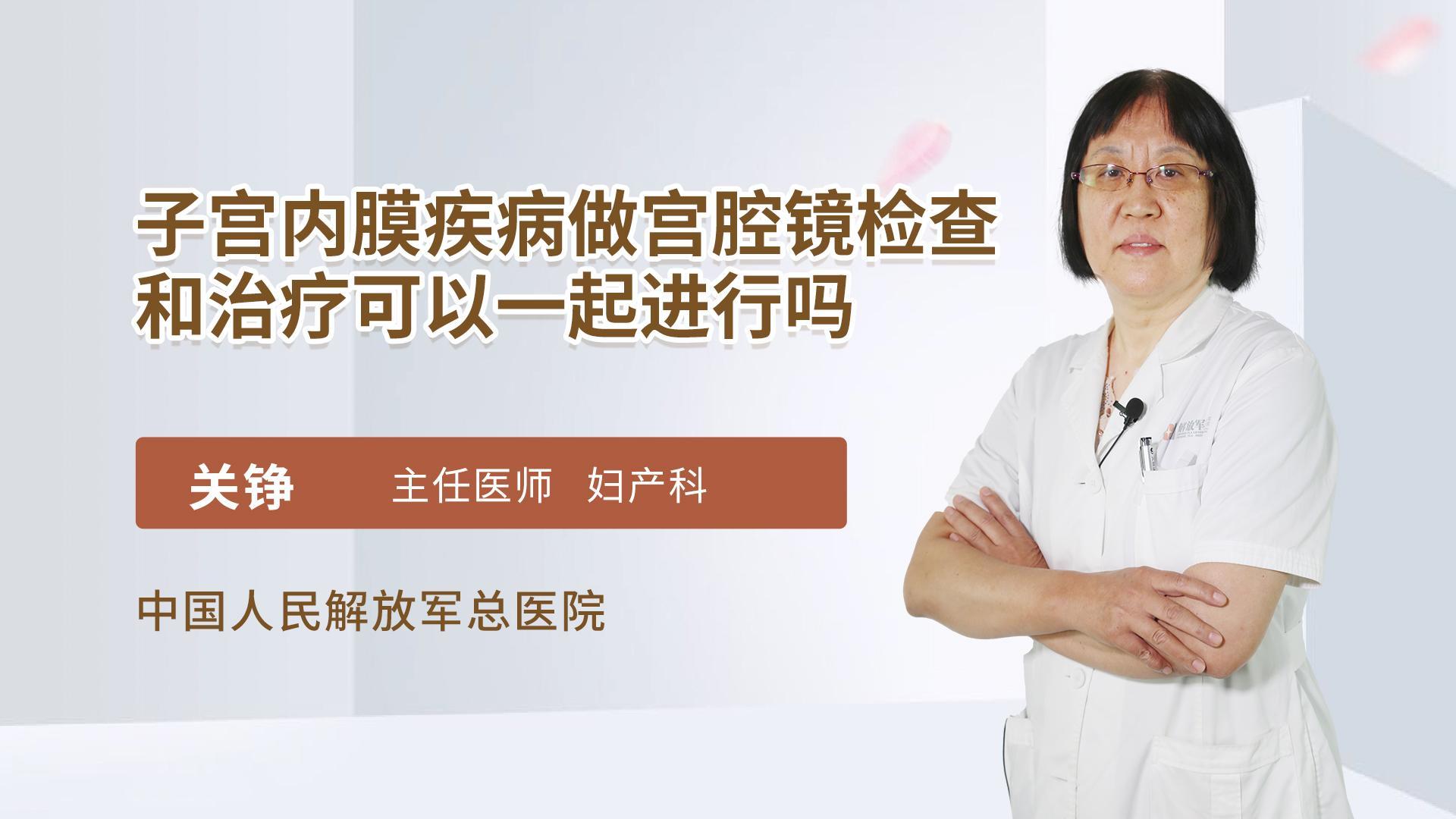 子宫内膜疾病做宫腔镜检查和治疗可以一起进行吗