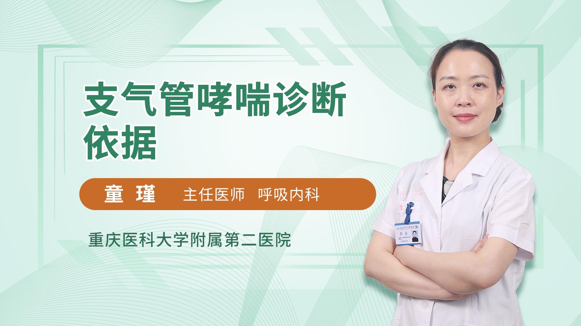 支气管哮喘诊断依据