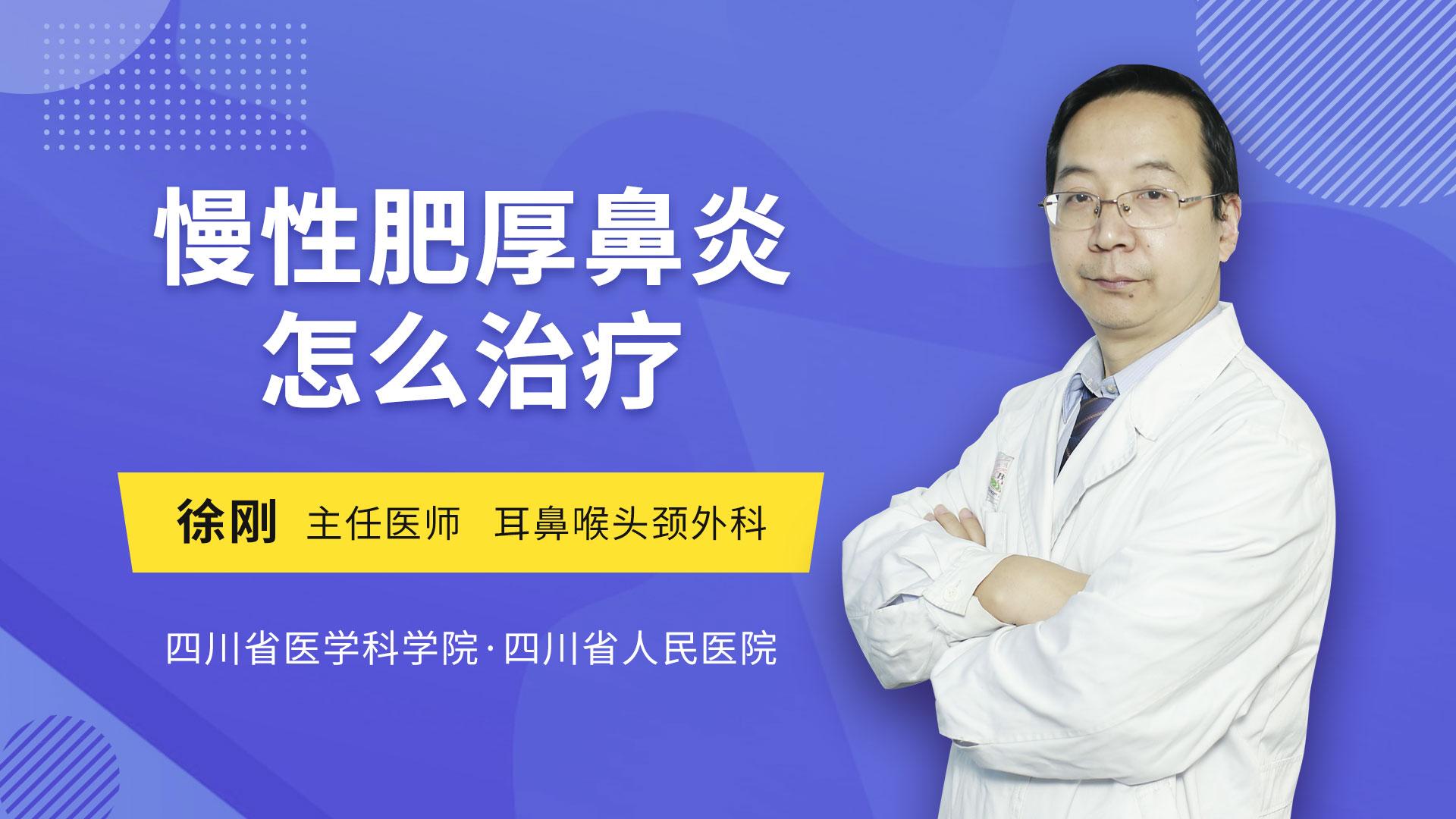 慢性肥厚鼻炎怎么治疗