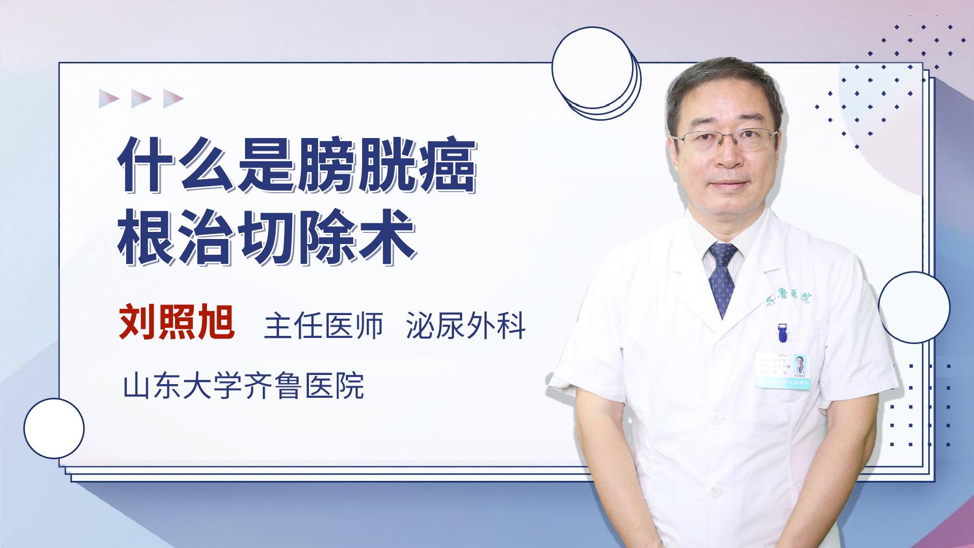 什么是膀胱癌根治切除术
