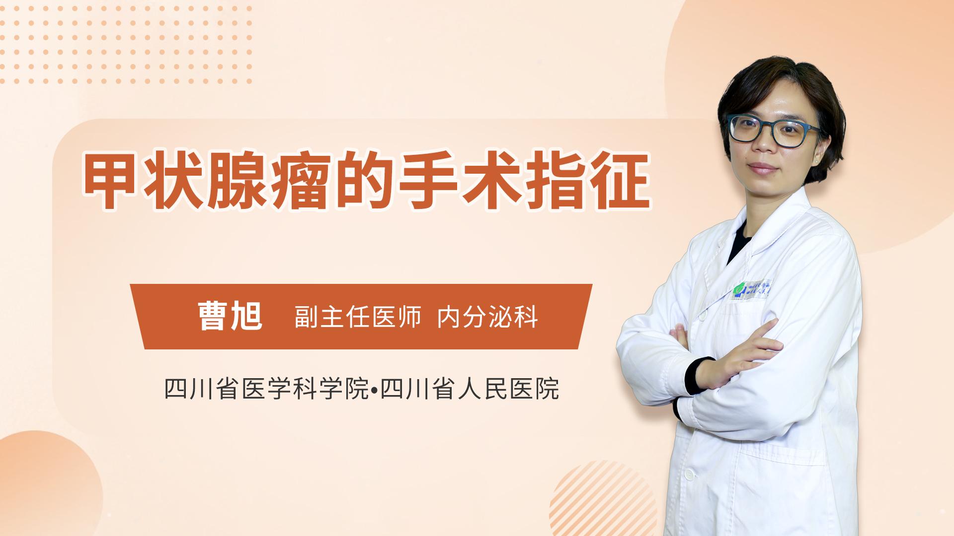 甲状腺瘤的手术指征
