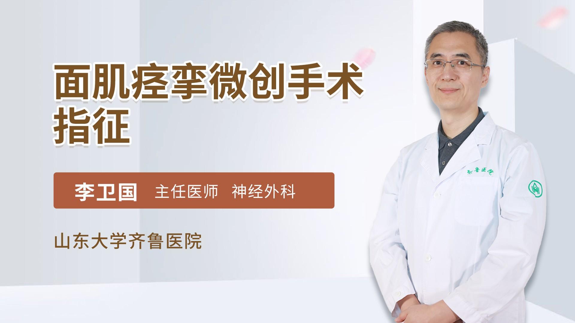 面肌痉挛微创手术指征