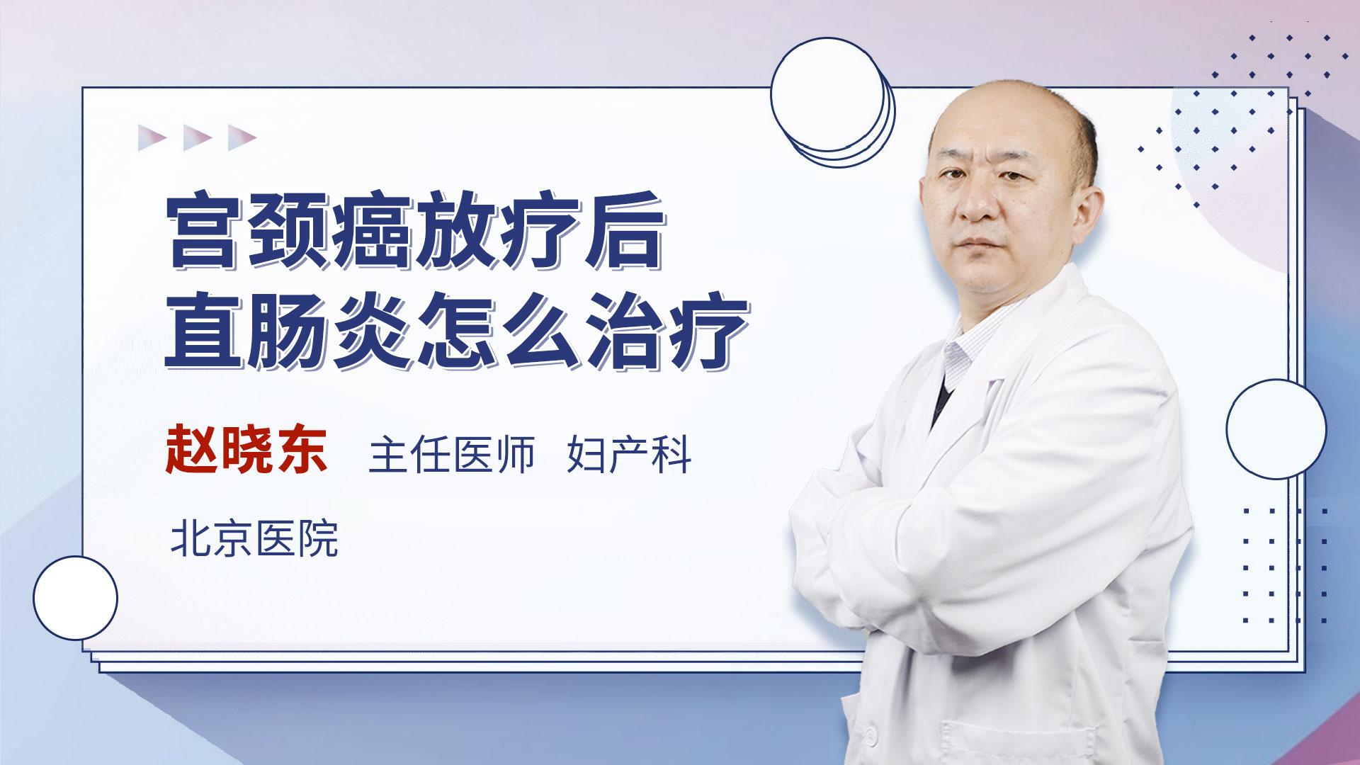 宫颈癌放疗后直肠炎怎么治疗
