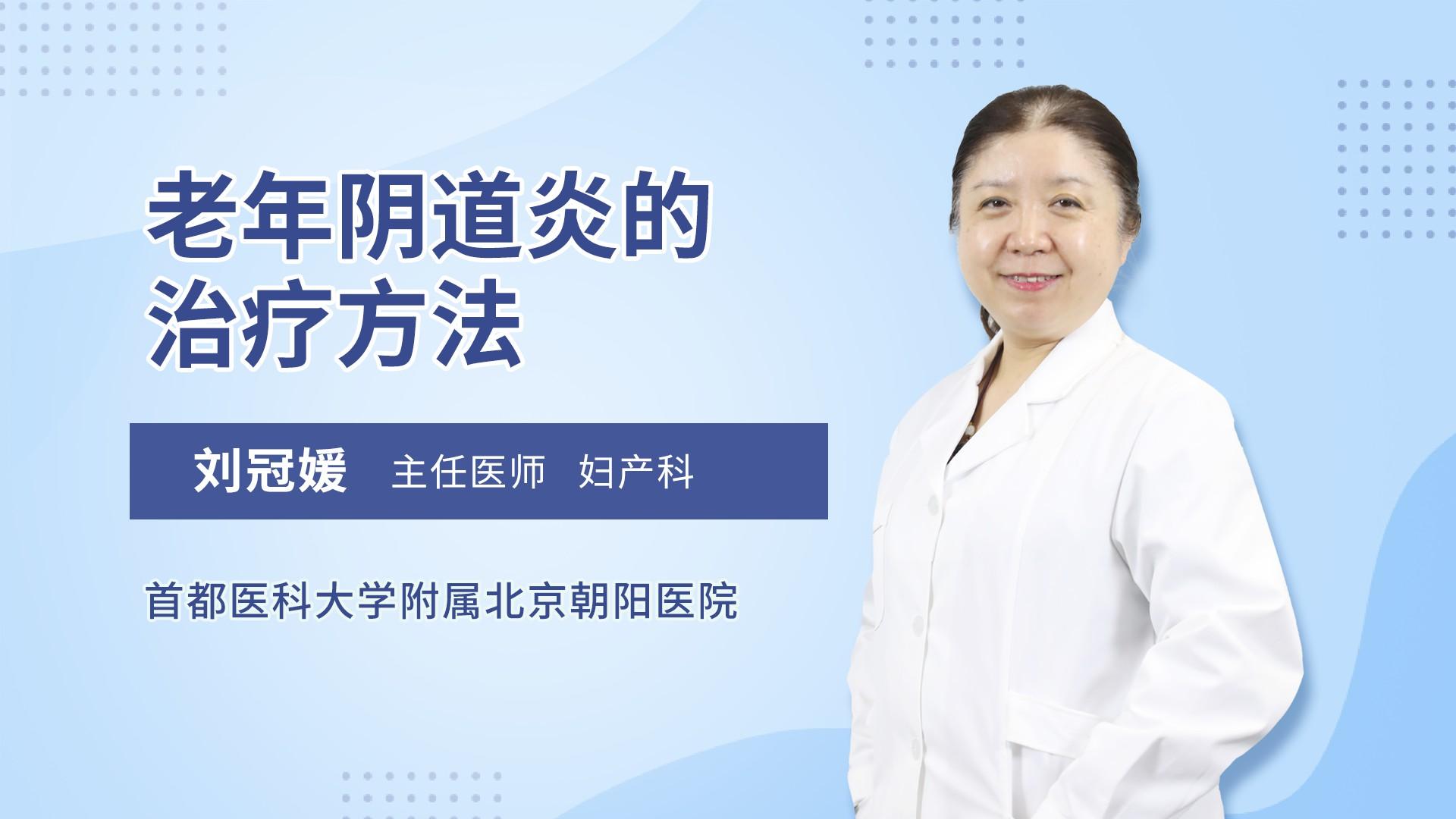 老年阴道炎的治疗方法