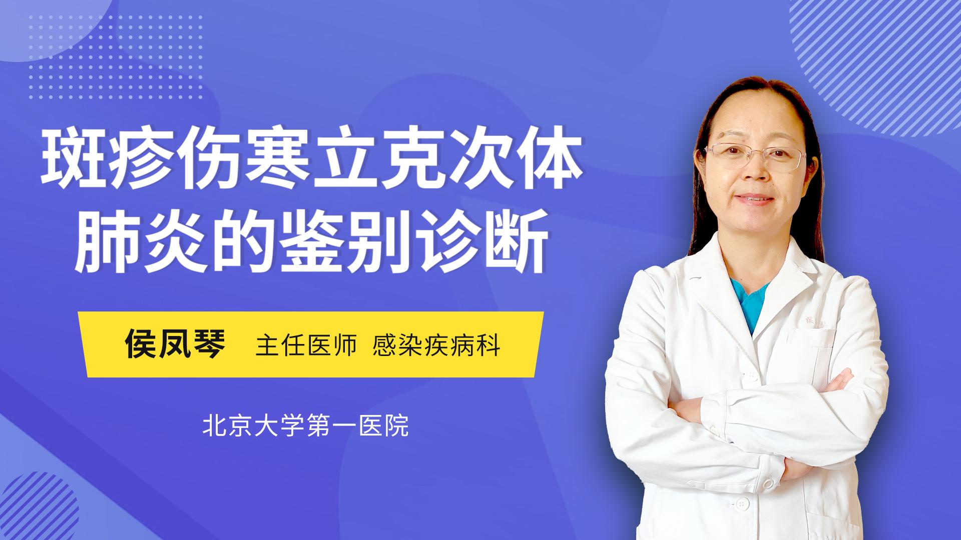 斑疹伤寒立克次体肺炎的鉴别诊断