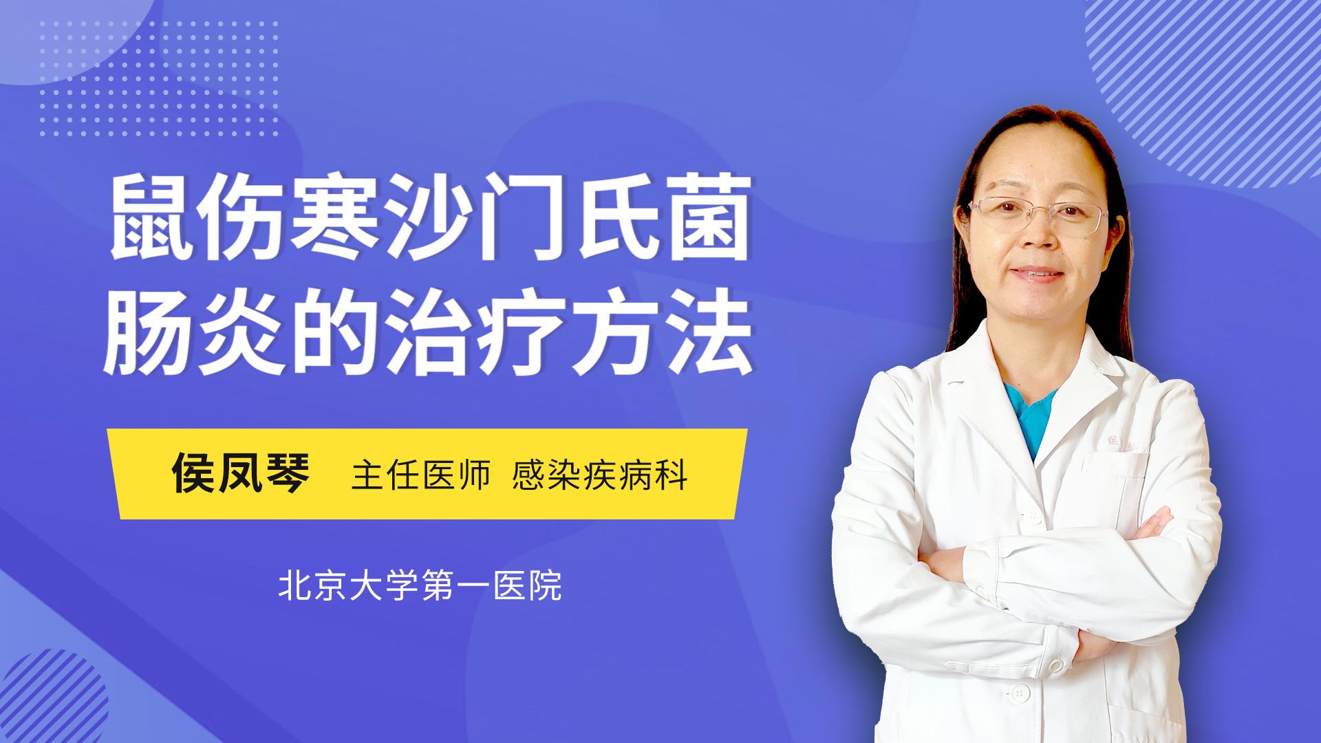 鼠伤寒沙门氏菌肠炎的治疗方法