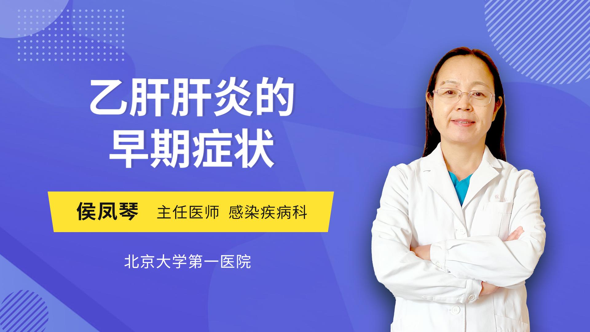 乙肝肝炎的早期症状