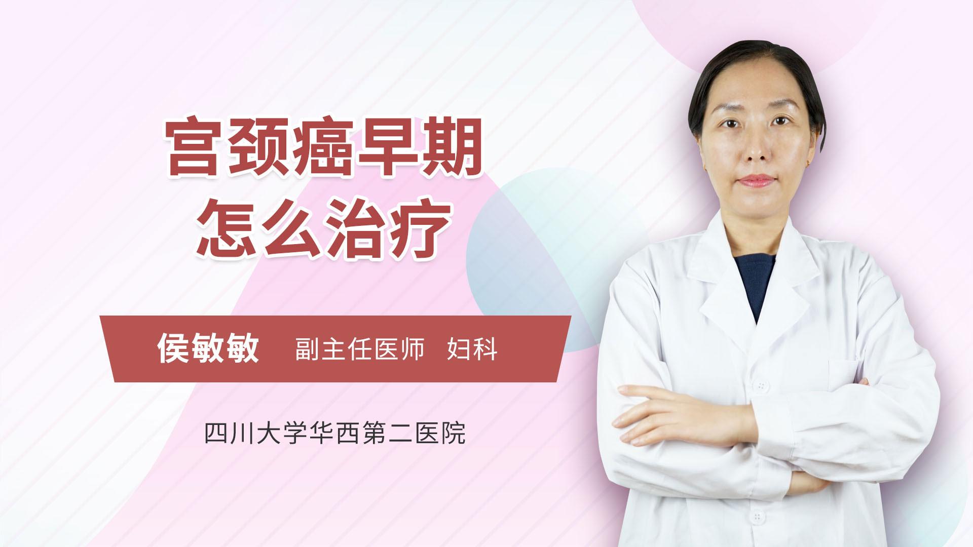 宫颈癌早期怎么治疗