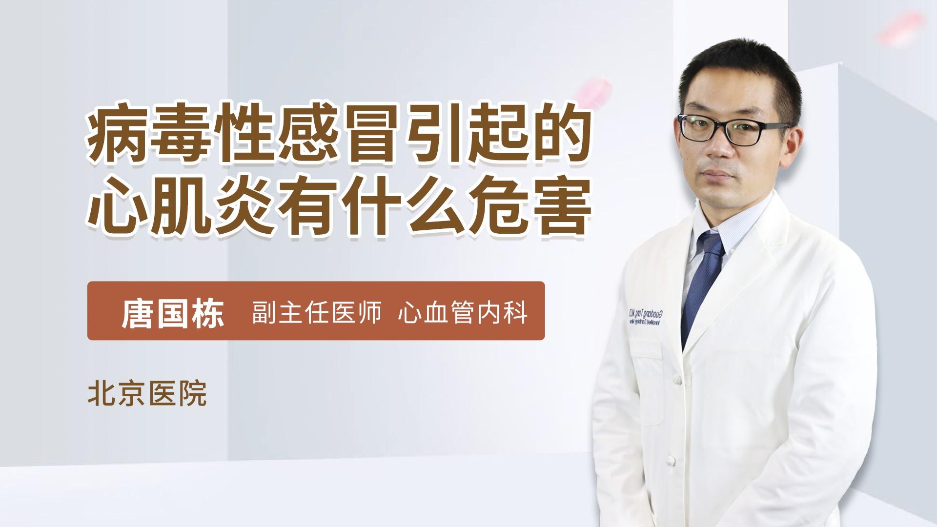 病毒性感冒引起的心肌炎有什么危害