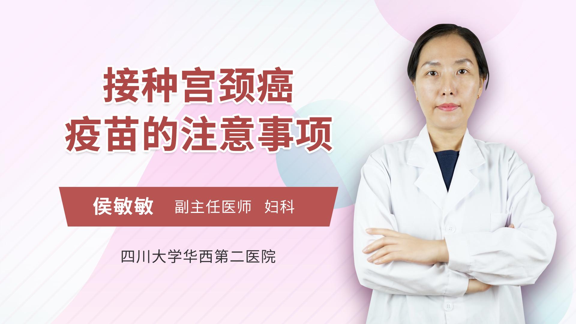 接种宫颈癌疫苗的注意事项