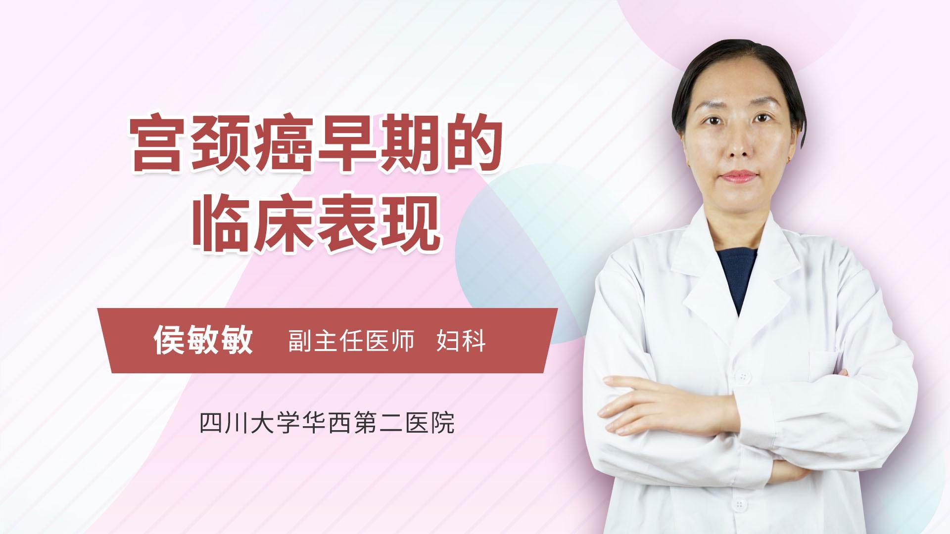 宫颈癌早期的临床表现