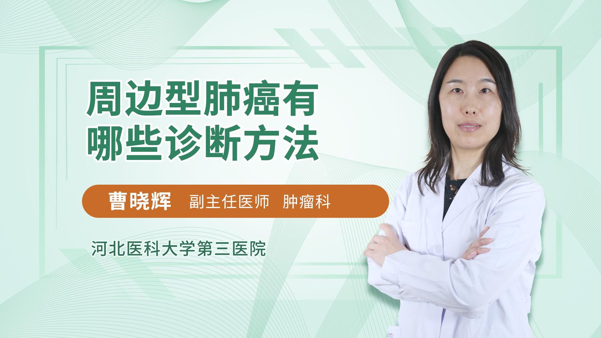 周边型肺癌有哪些诊断方法