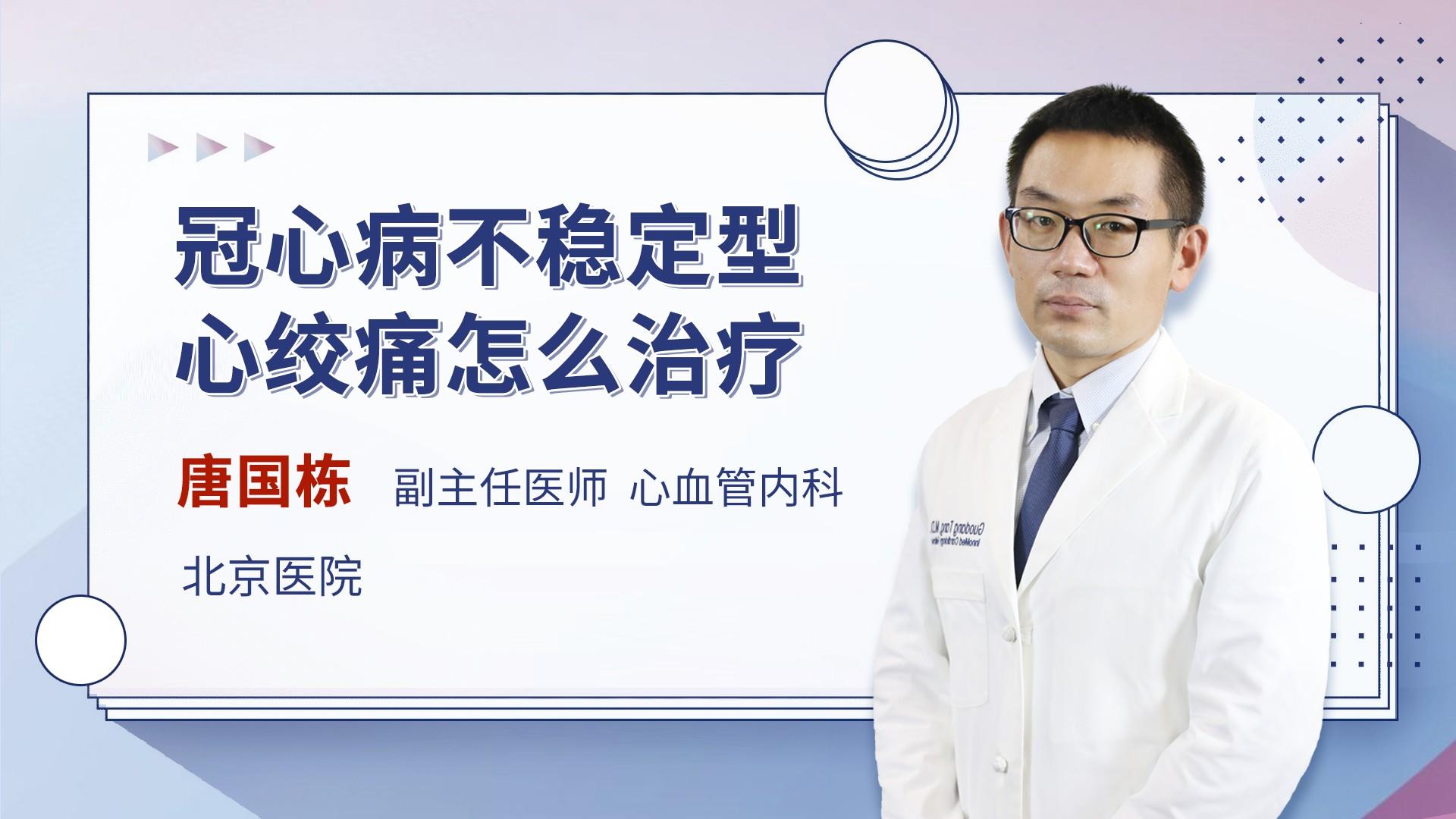 冠心病不稳定型心绞痛怎么治疗