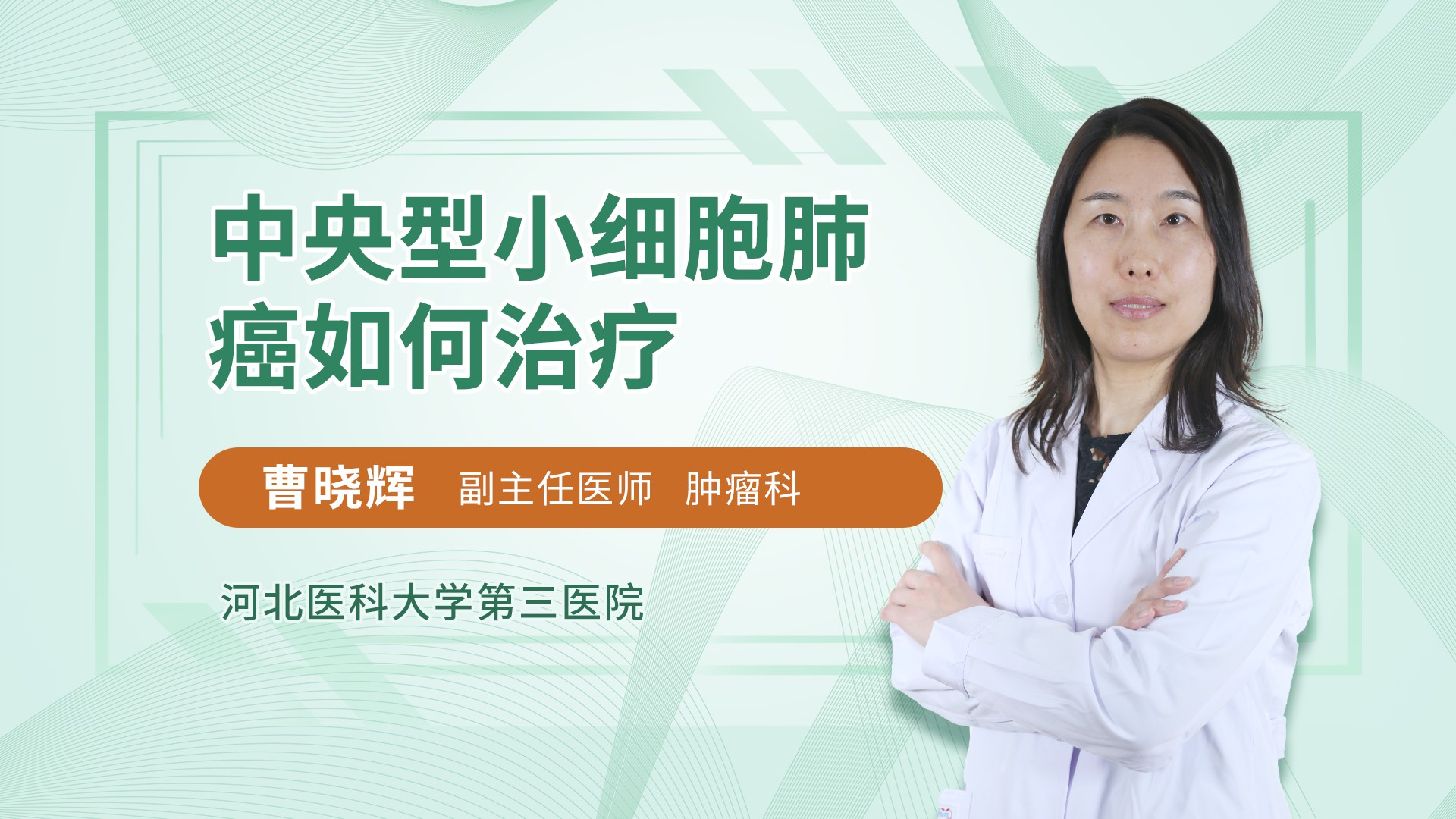 中央型小细胞肺癌如何治疗