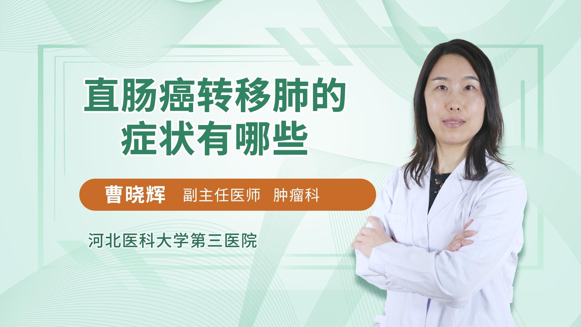 直肠癌转移肺的症状有哪些