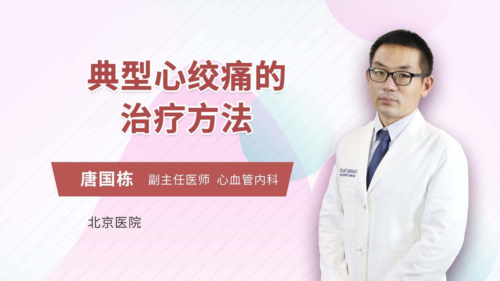 典型心绞痛的治疗方法