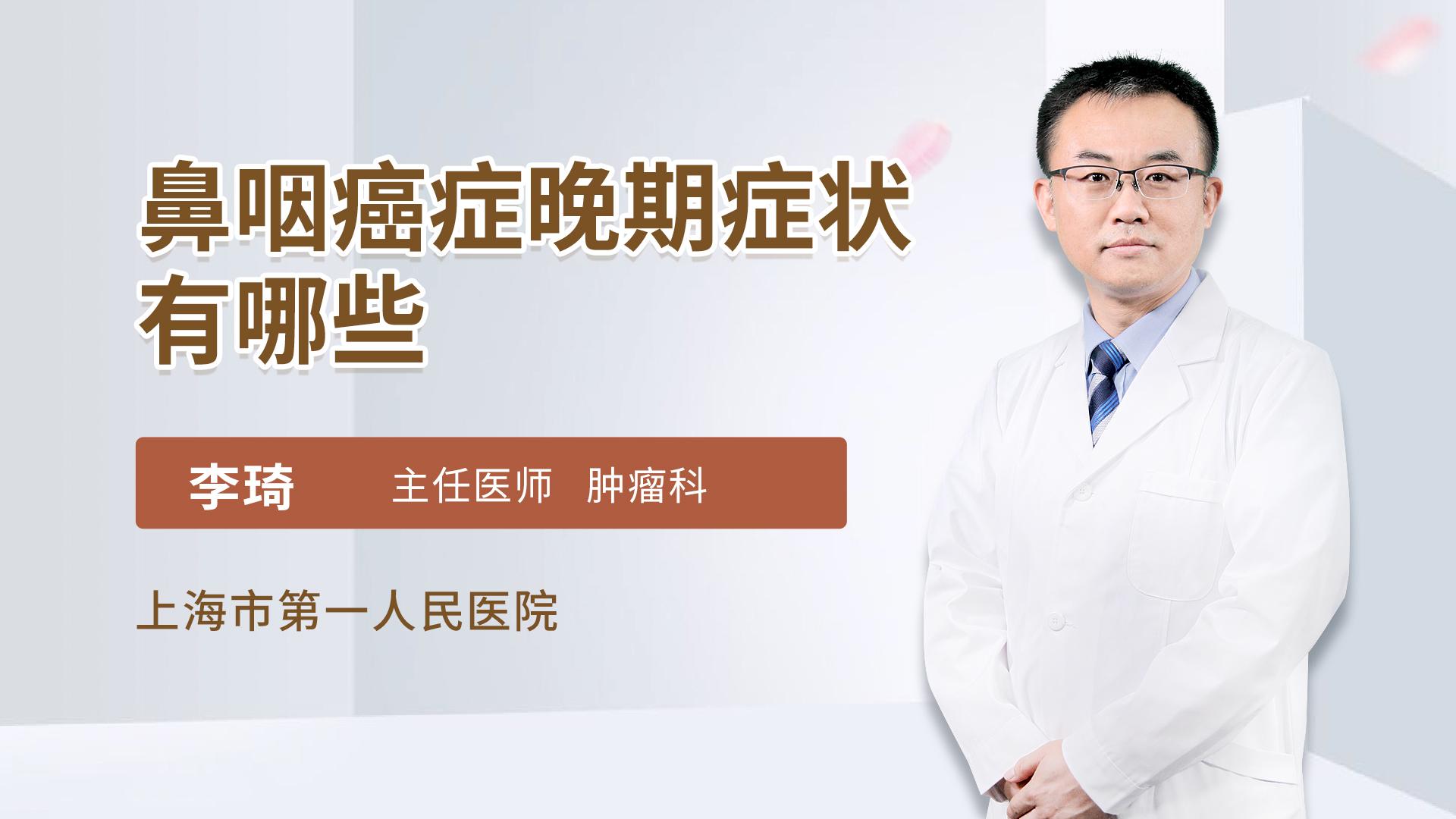 鼻咽癌症晚期症状有哪些